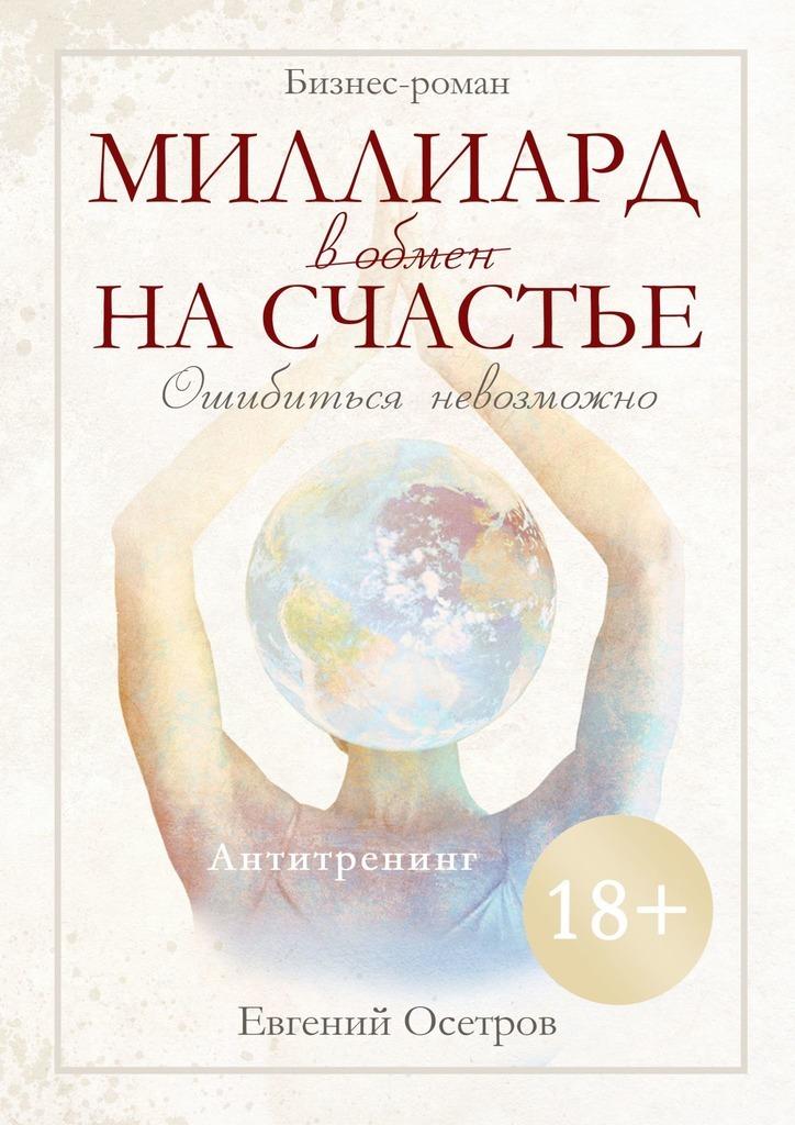 Обложка книги Миллиард вобмен насчастье