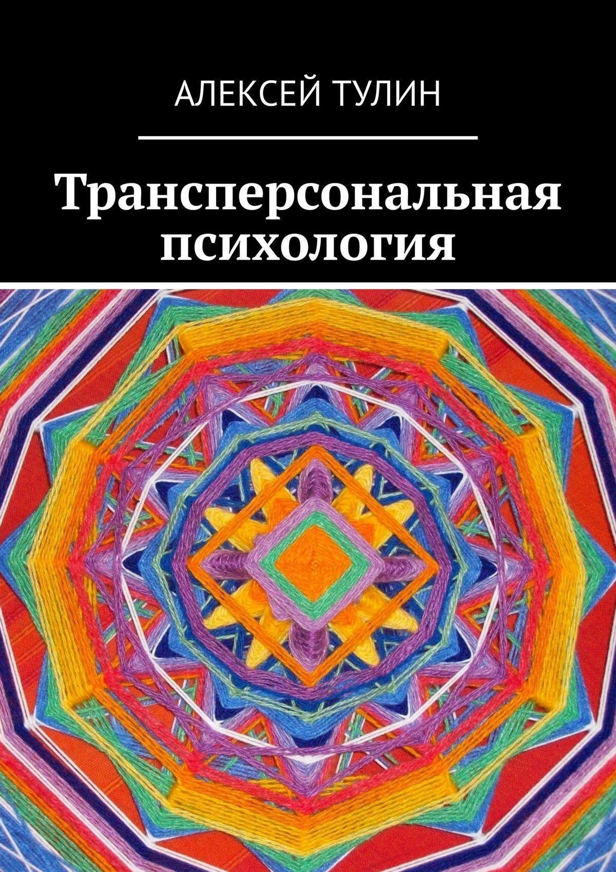 Алексей Тулин Трансперсональная психология история психологии психология души учебник для вузов