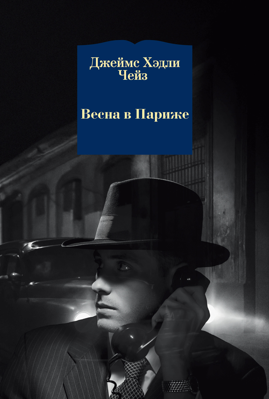 Джеймс Хедли Чейз Весна в Париже чейз джеймс хедли коллекция избранных романов кн 4