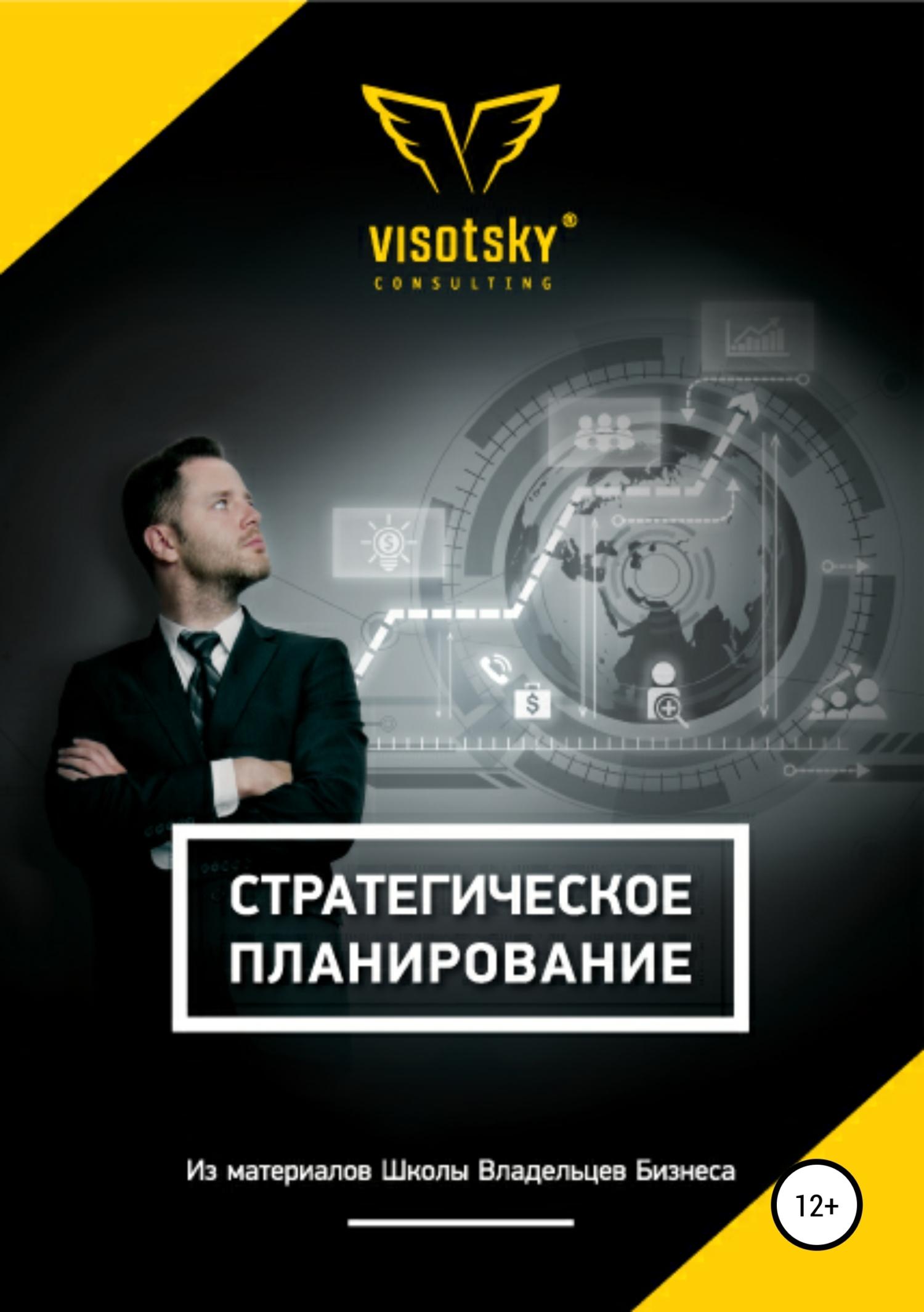 Александр Александрович Высоцкий Стратегическое планирование александр александрович высоцкий стратегическое планирование