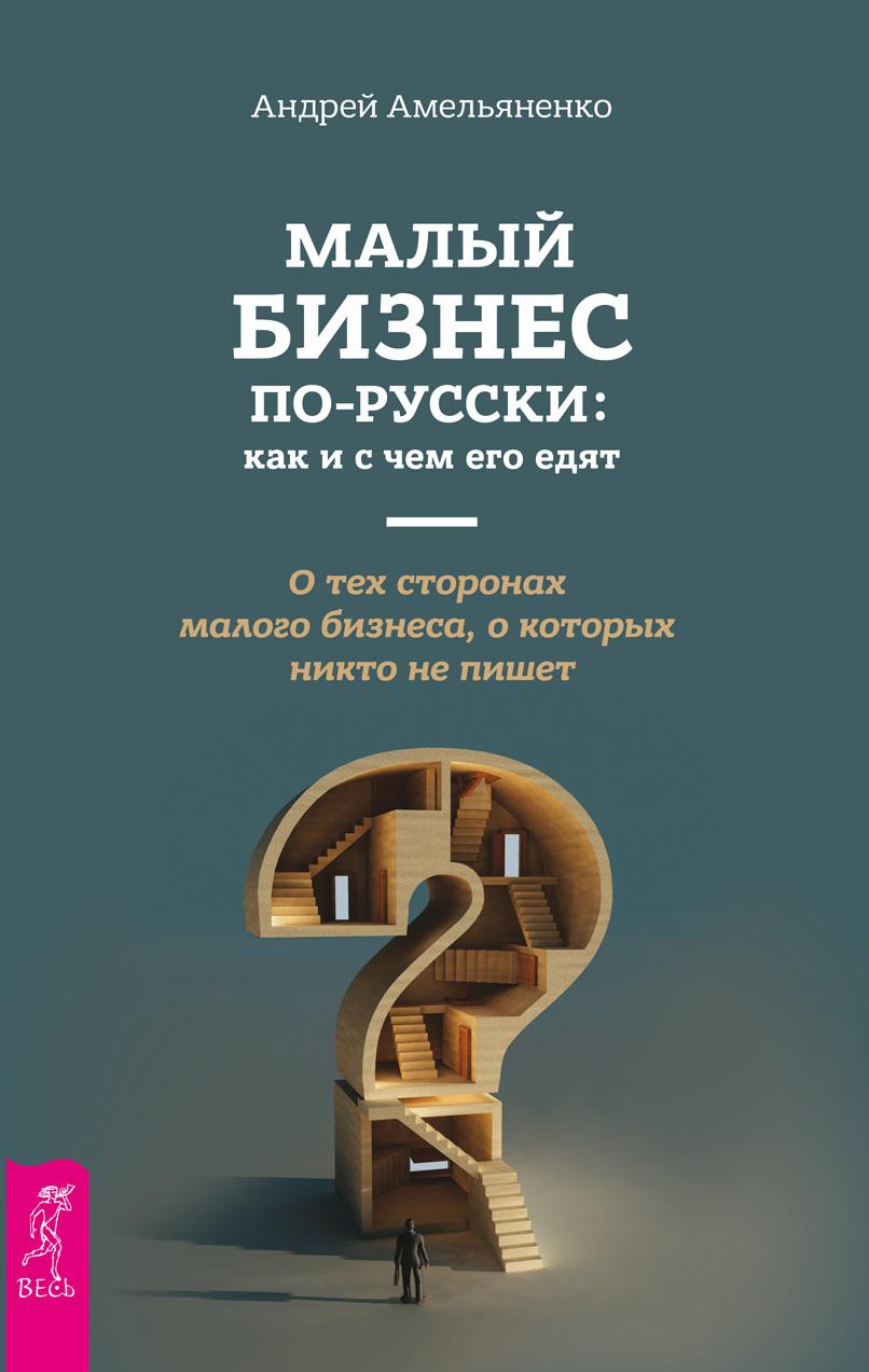 фото обложки издания Малый бизнес по-русски: как и с чем его едят