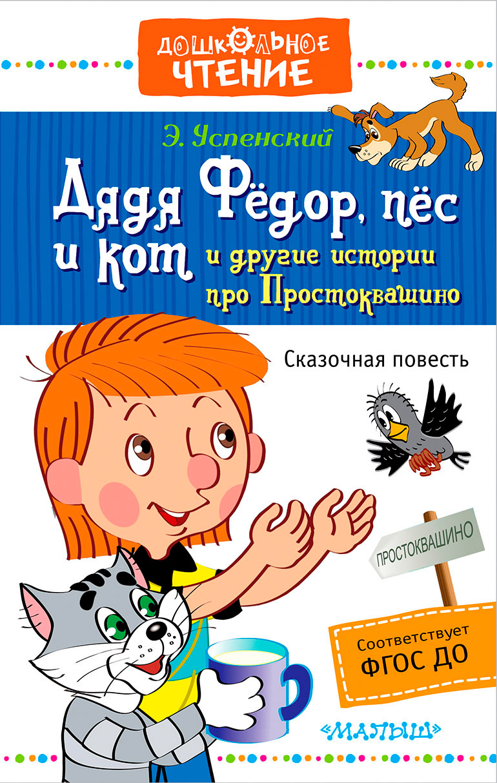 цена на Эдуард Успенский Дядя Фёдор, пёс и кот и другие истории про Простоквашино