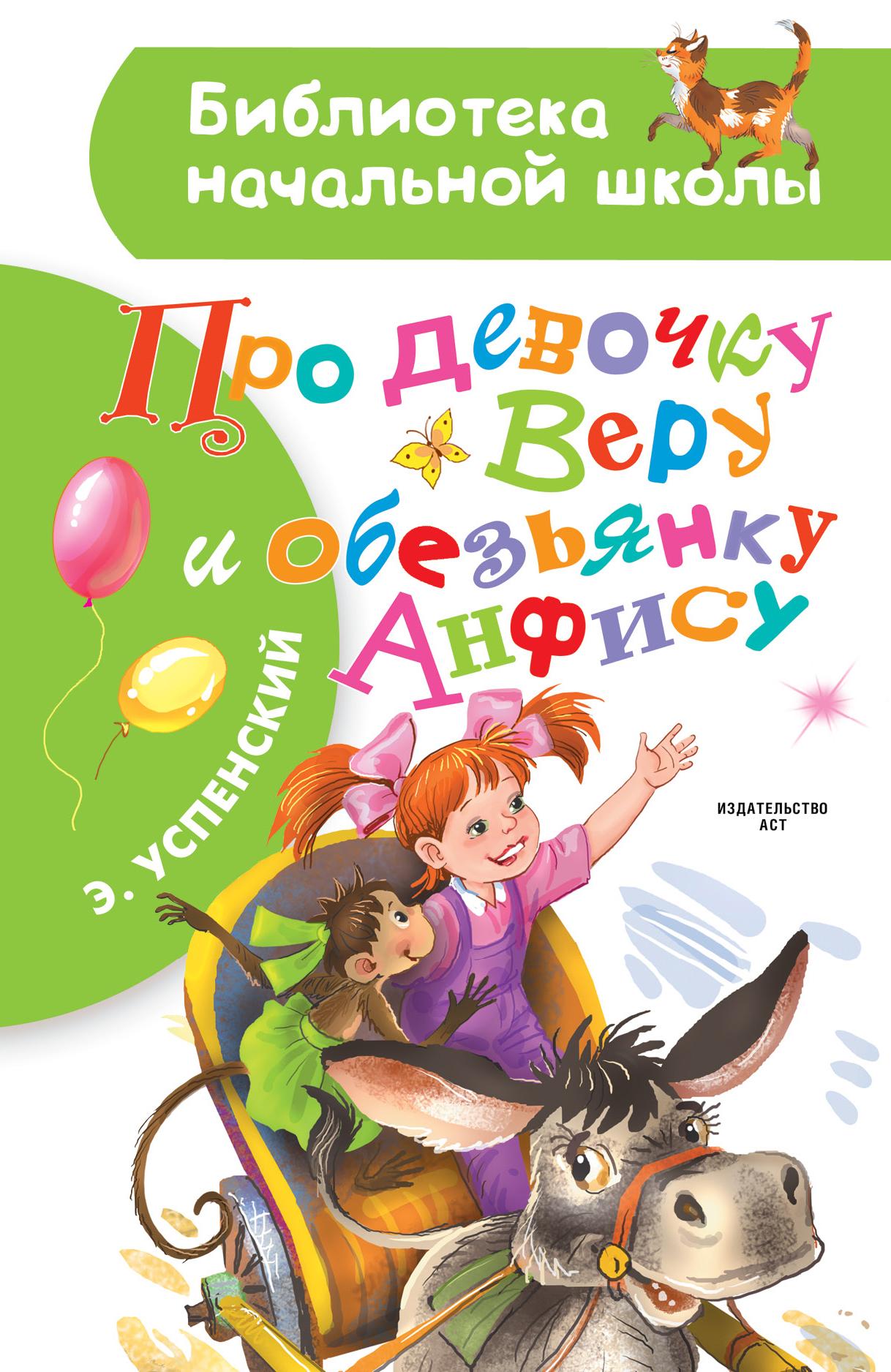 Эдуард Успенский Про девочку Веру и обезьянку Анфису