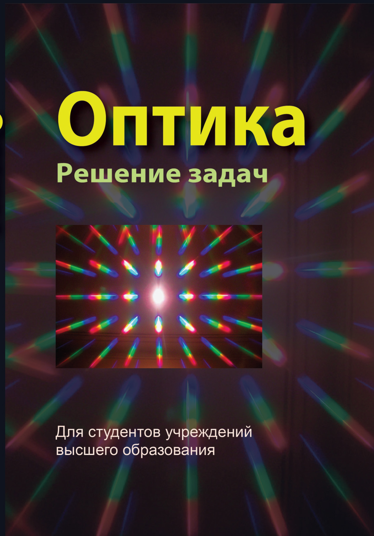 Коллектив авторов Оптика. Решение задач а в бармасов в е холмогоров курс общей физики для природопользователей механика