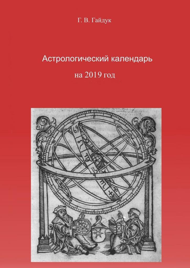 Галина Гайдук Астрологический календарь на2019год афанасьев в астрологический суд