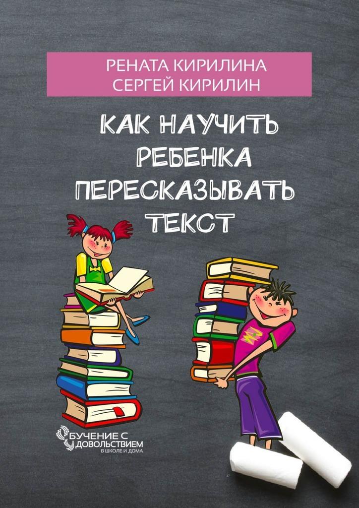 Рената Кирилина Как научить ребенка пересказывать текст