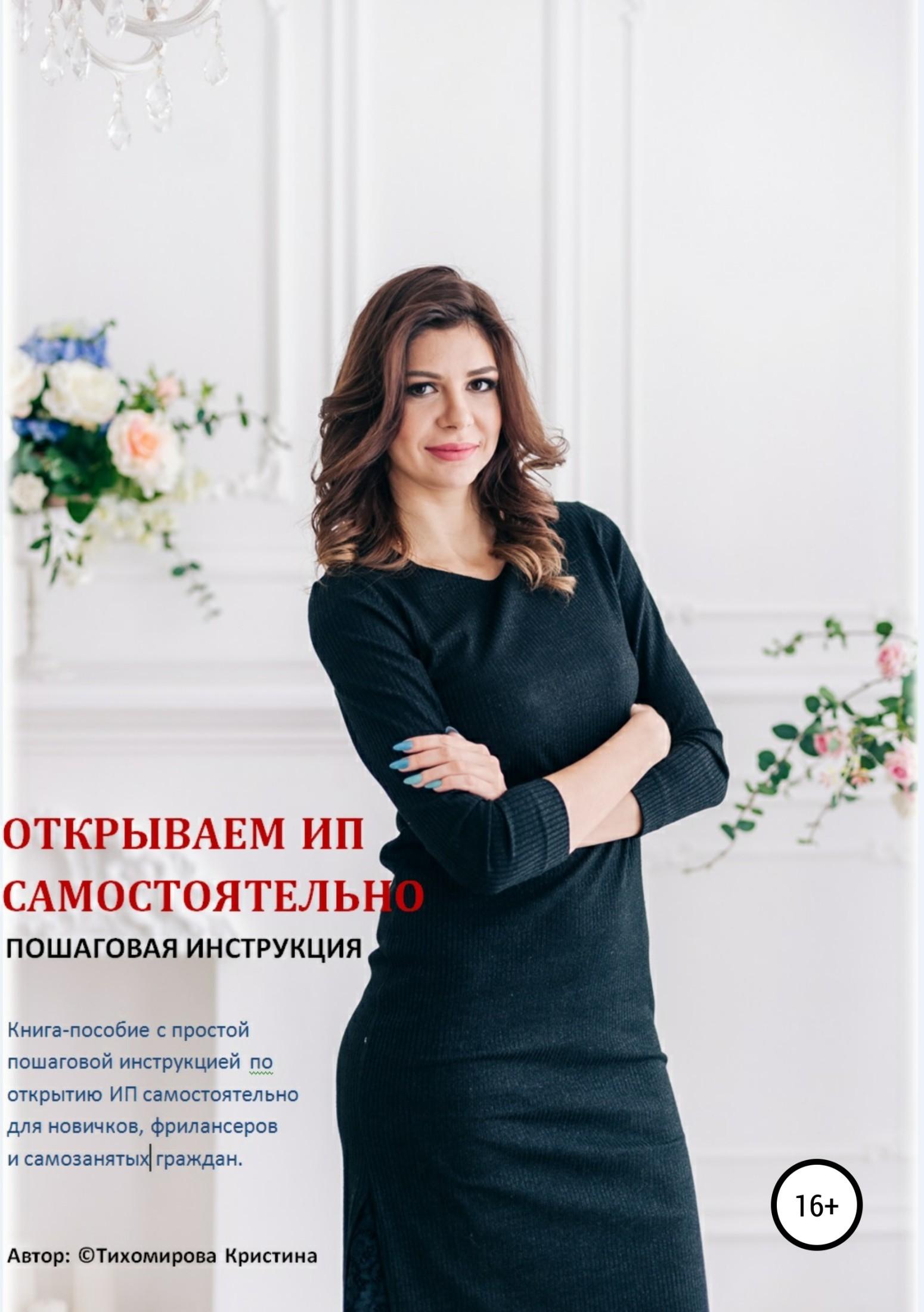 Обложка книги. Автор - Кристина Тихомирова