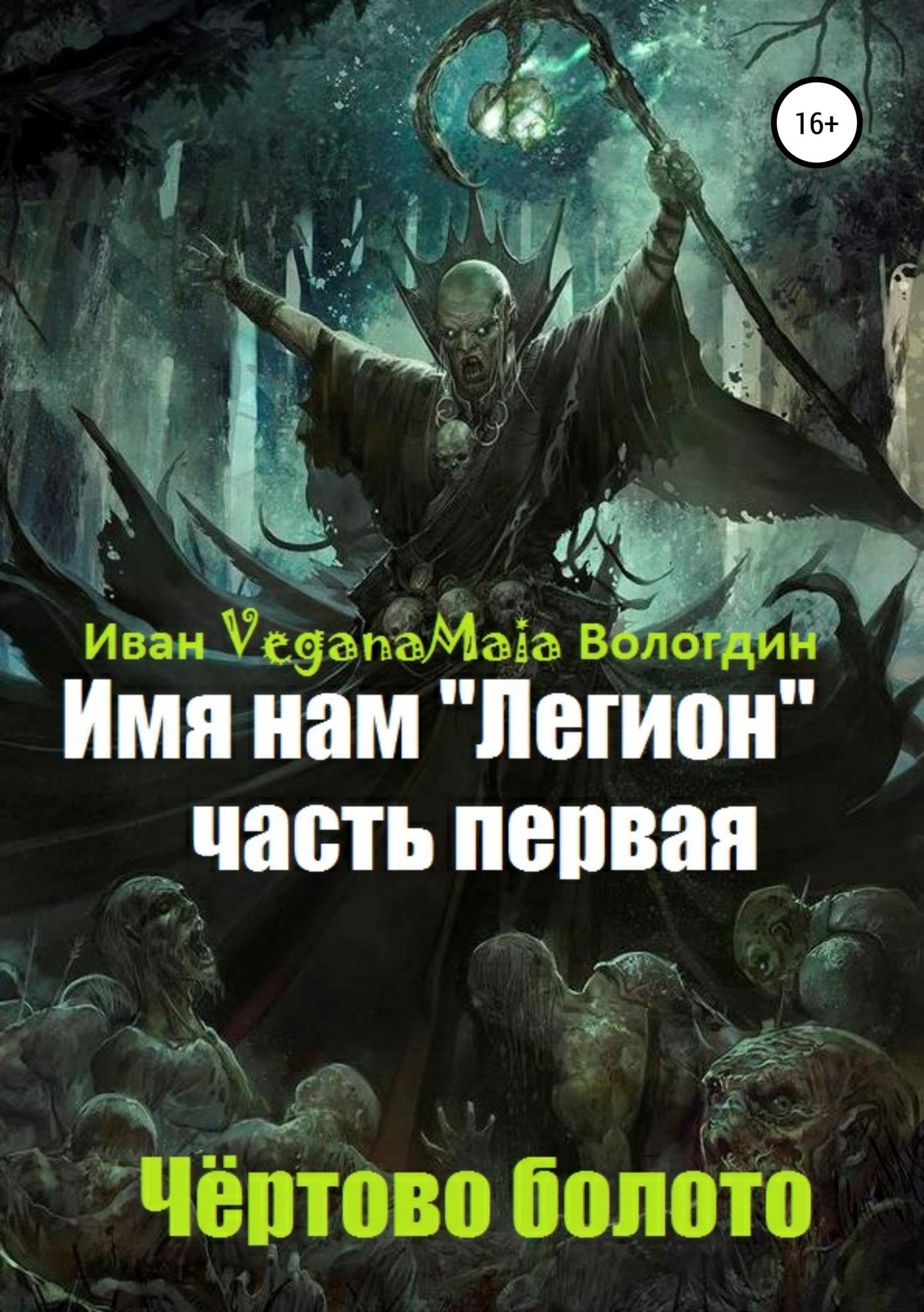 Иван VeganaMaia Вологдин Имя нам легион. Часть 1. Чертово болото александр сивинских имя нам – легион
