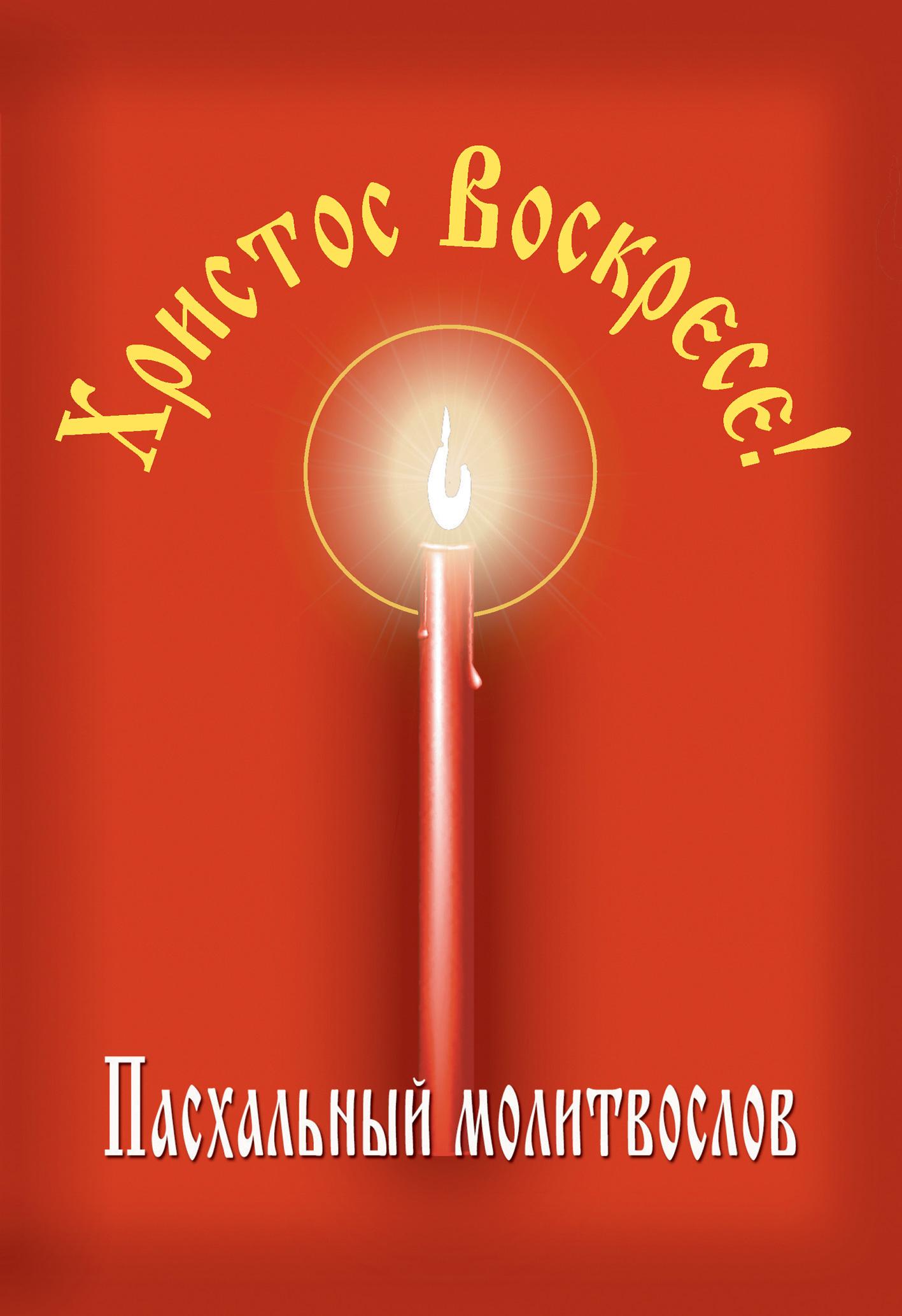 Сборник Христос Воскресе! Пасхальный молитвослов воскресение христово видевше пасхальный сборник для детей и взрослых