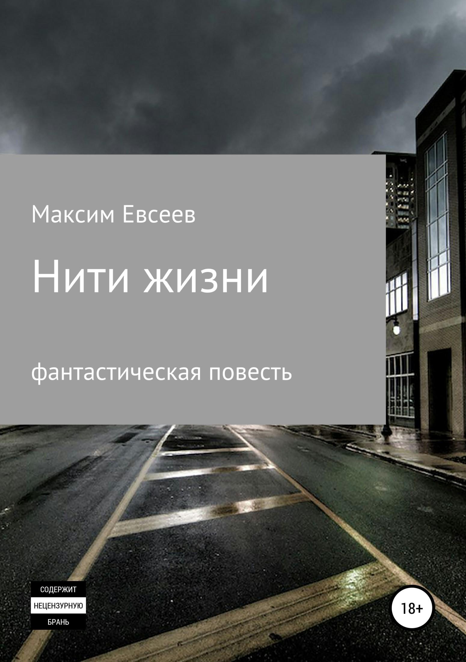 Максим Сергеевич Евсеев Нити жизни бизиборд замочки деревенский двор