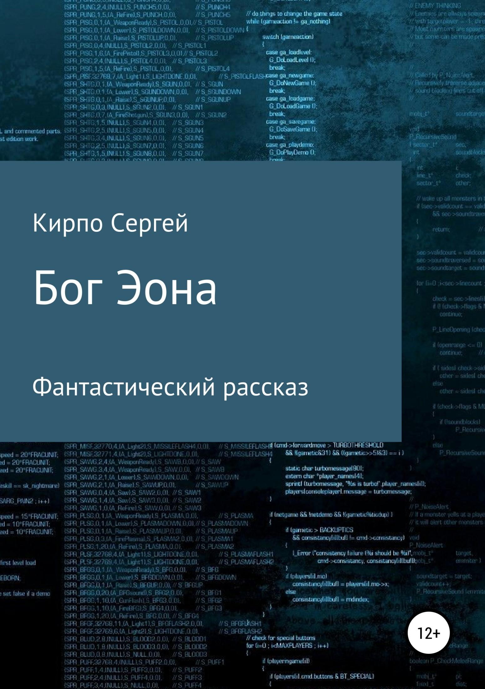 Сергей Валерьевич Кирпо Бог Эона сергей валерьевич кирпо на меньшее не согласен