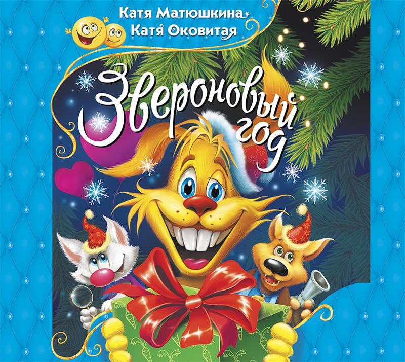 Катя Матюшкина Звероновый год издательство аст сказка мой милый медвежик катя матюшкина