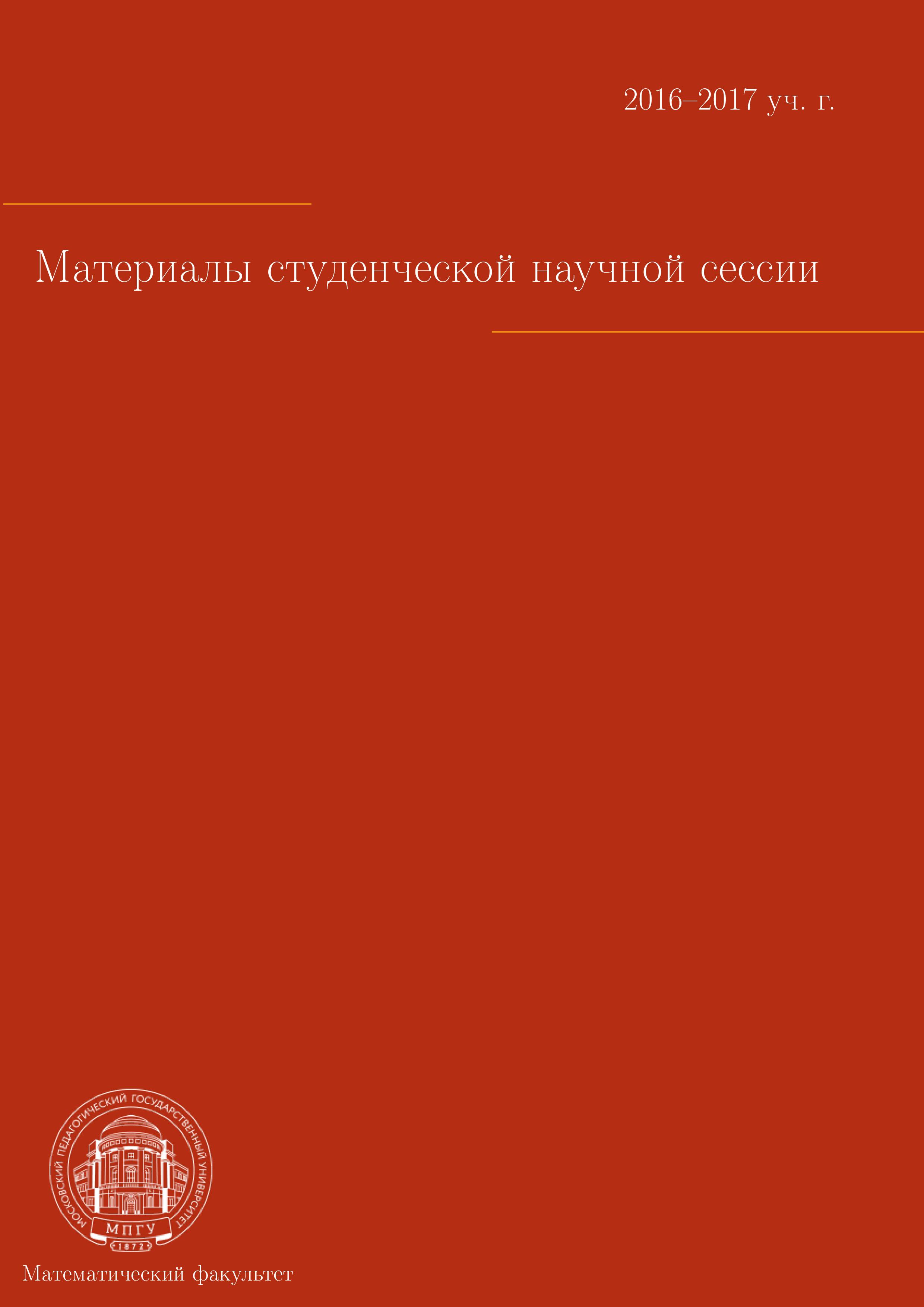 Коллектив авторов Материалы студенческой научной сессии, . , 03-08 апреля 2017 .