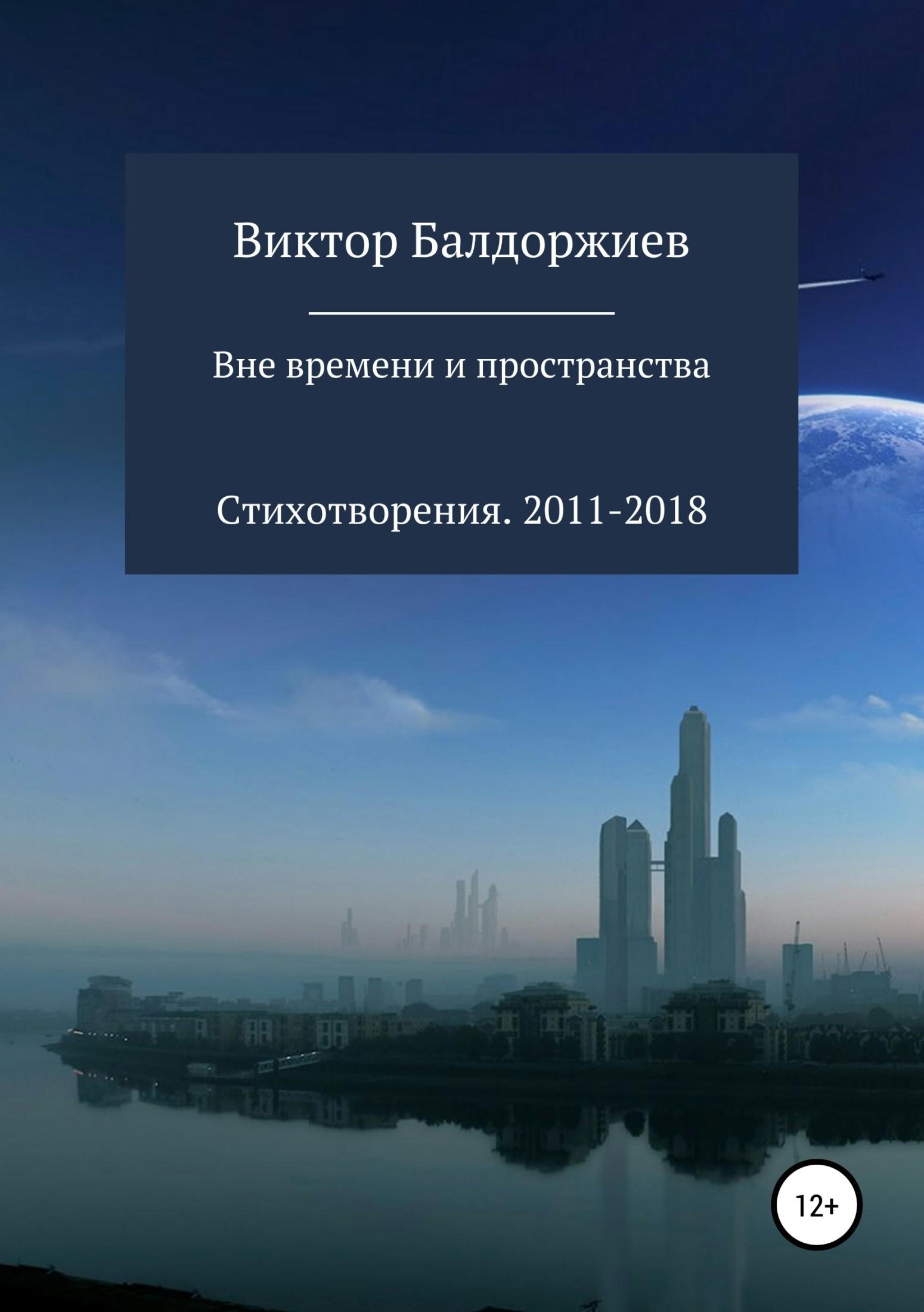 Виктор Балдоржиев Вне времени и пространства виктор балдоржиев земля взаймы