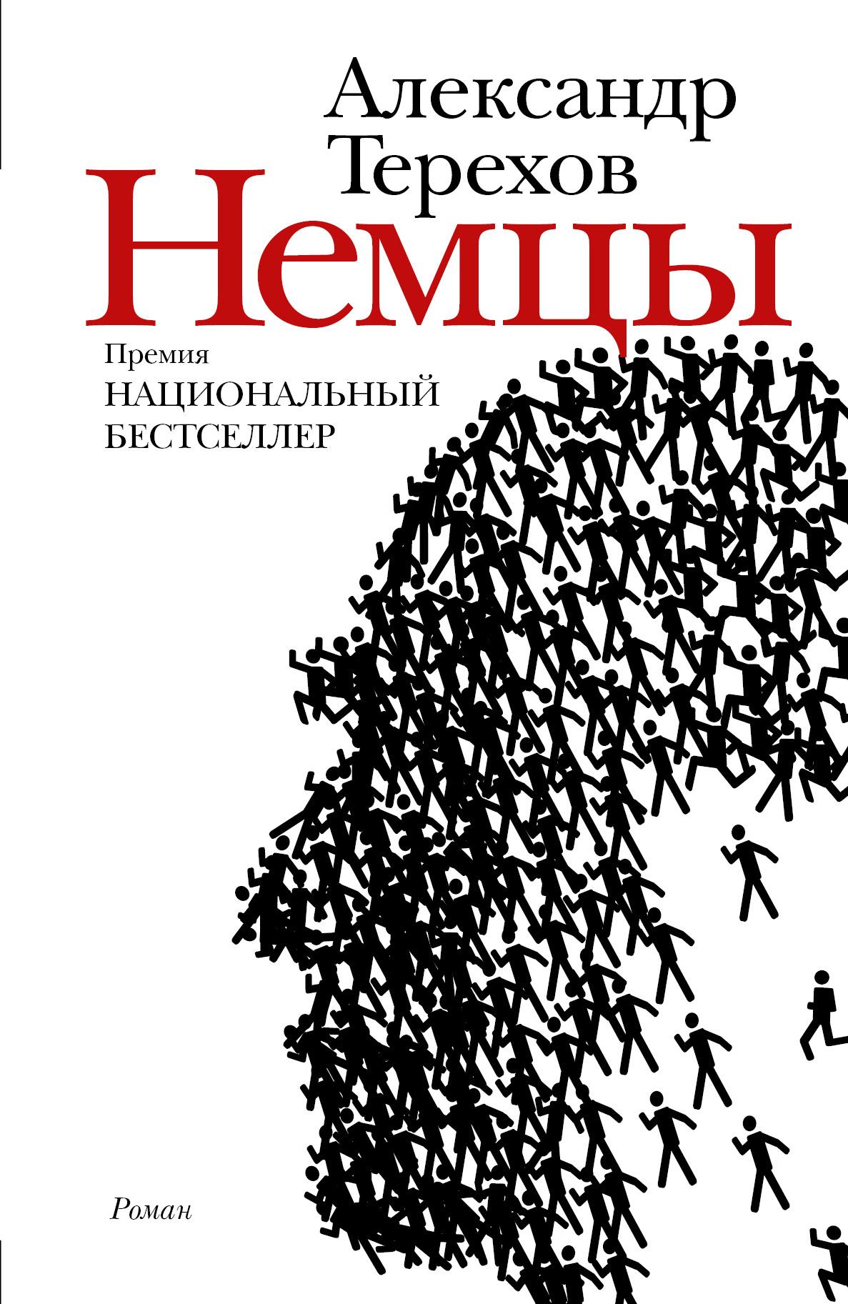 Александр Терехов Немцы
