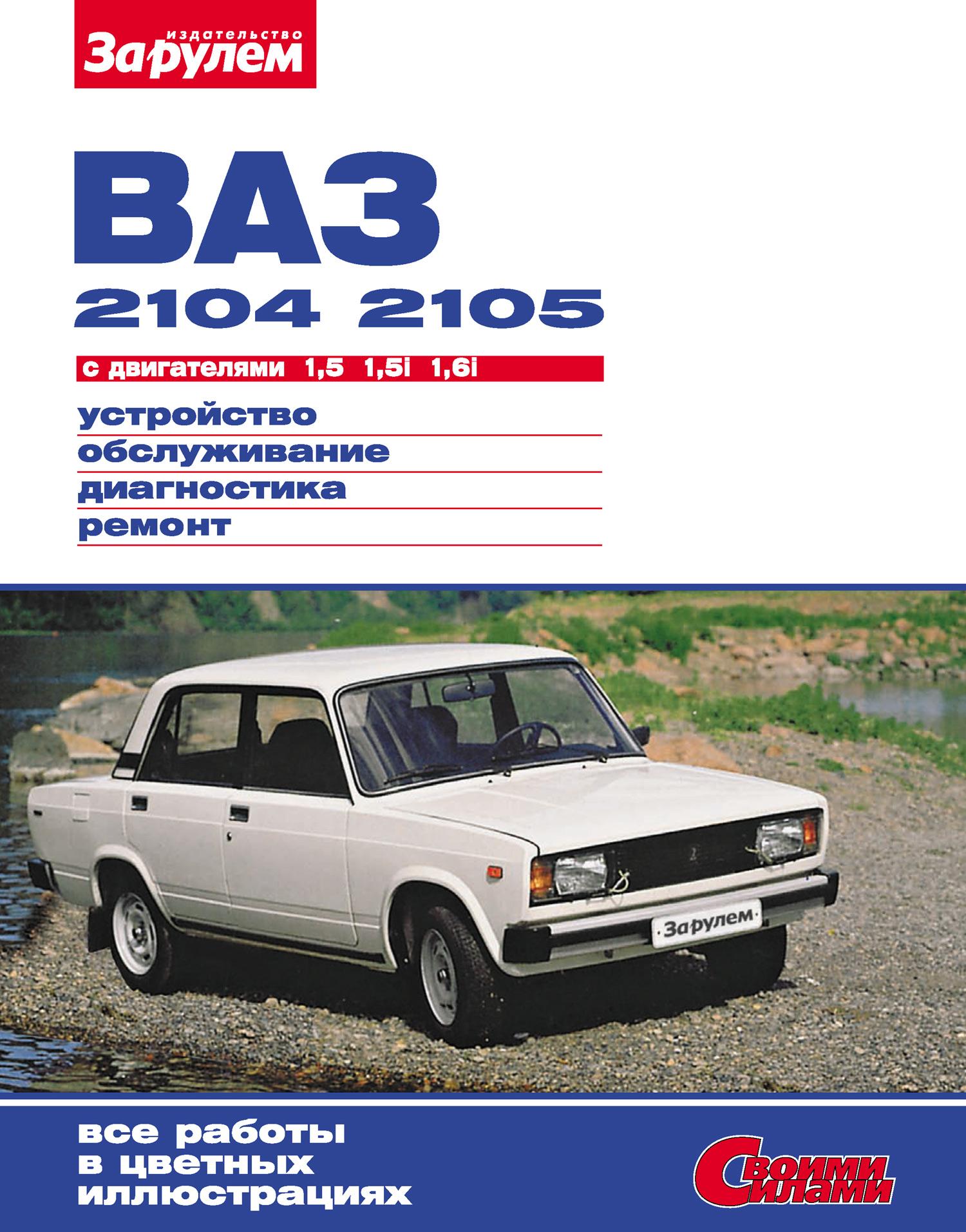 Отсутствует ВАЗ-2104, -2105 с двигателями 1,5; 1,5i; 1,6i. Устройство, обслуживание, диагностика, ремонт: Иллюстрированное руководство лонгслив printio лев толстой