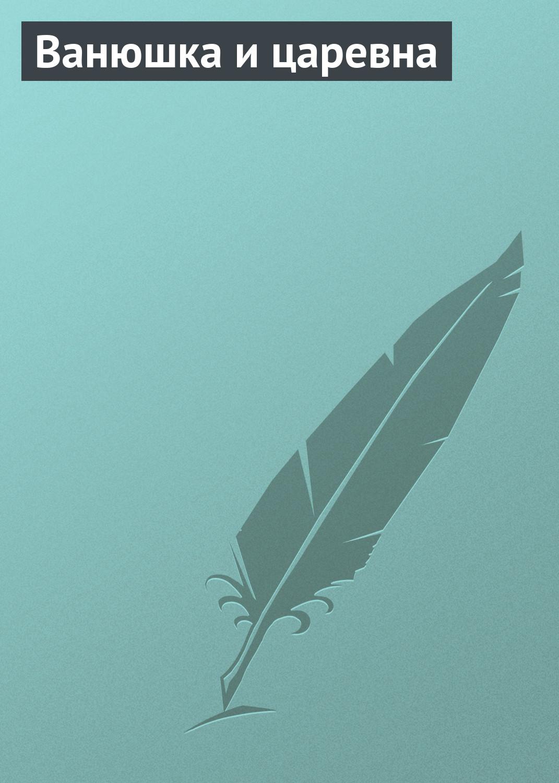 Отсутствует Ванюшка и царевна брелок taya цвет серебристый синий t b 13284