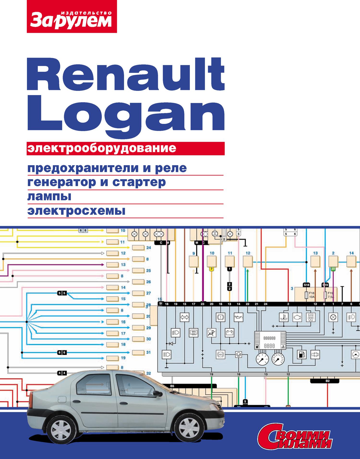 Отсутствует Электрооборудование Renault Logan. Иллюстрированное руководство ревин а ред электрооборудование автомобиля renault logan предохранители и реле генератор и стартер лампы электросхемы