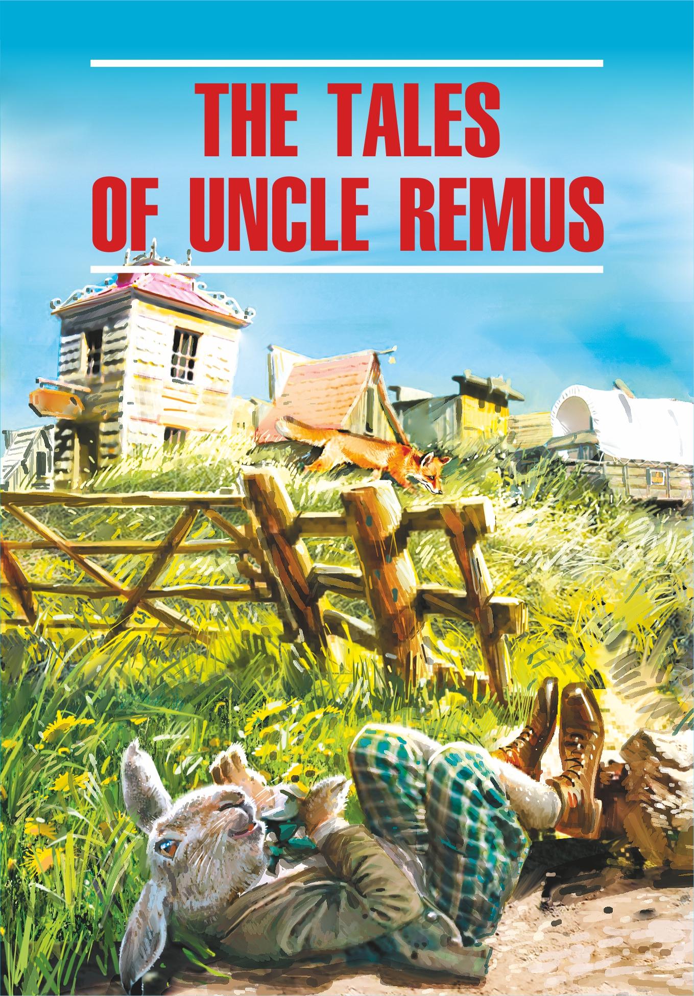 Джоэль Чендлер Харрис The Tales of Uncle Remus / Сказки дядюшки Римуса. Книга для чтения на английском языке харрис д сказки дядюшки римуса tales of uncle remus 1 уровень