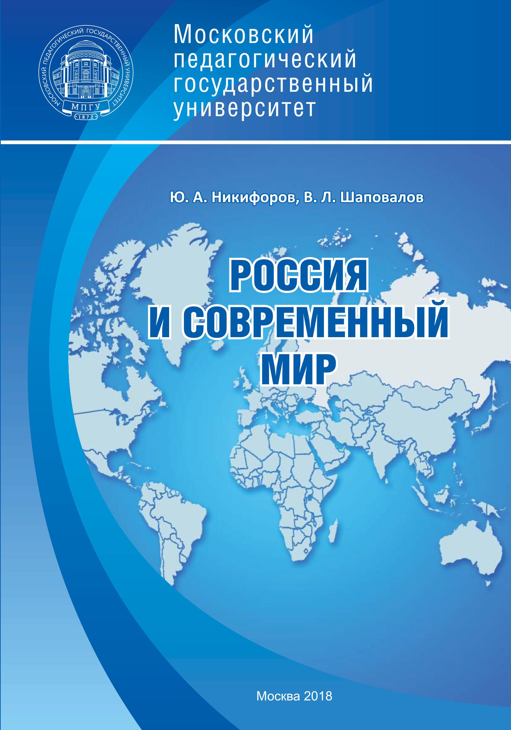 Владимир Шаповалов Россия и современный мир