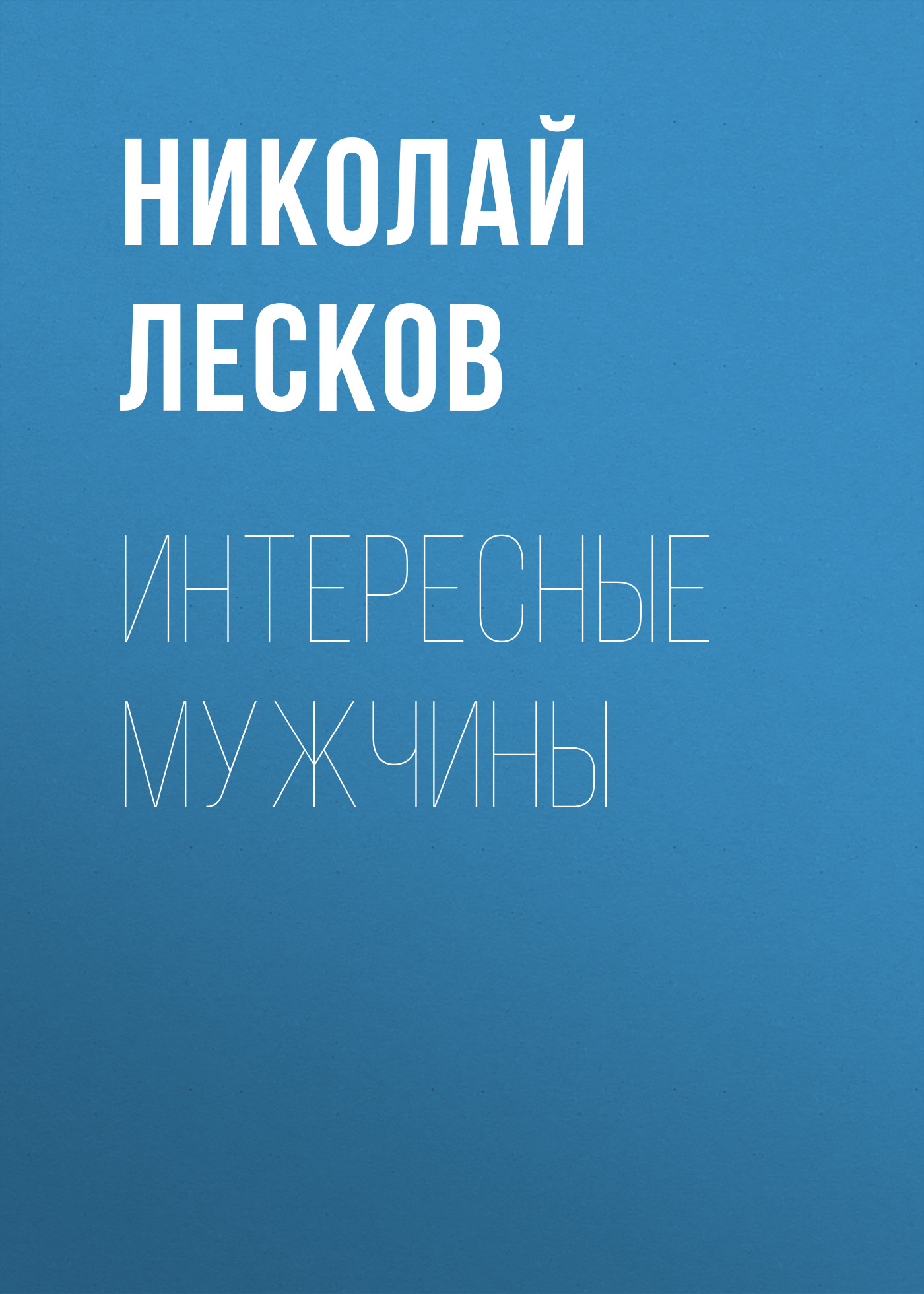 Николай Лесков Интересные мужчины лесков николай семенович неразменный рубль