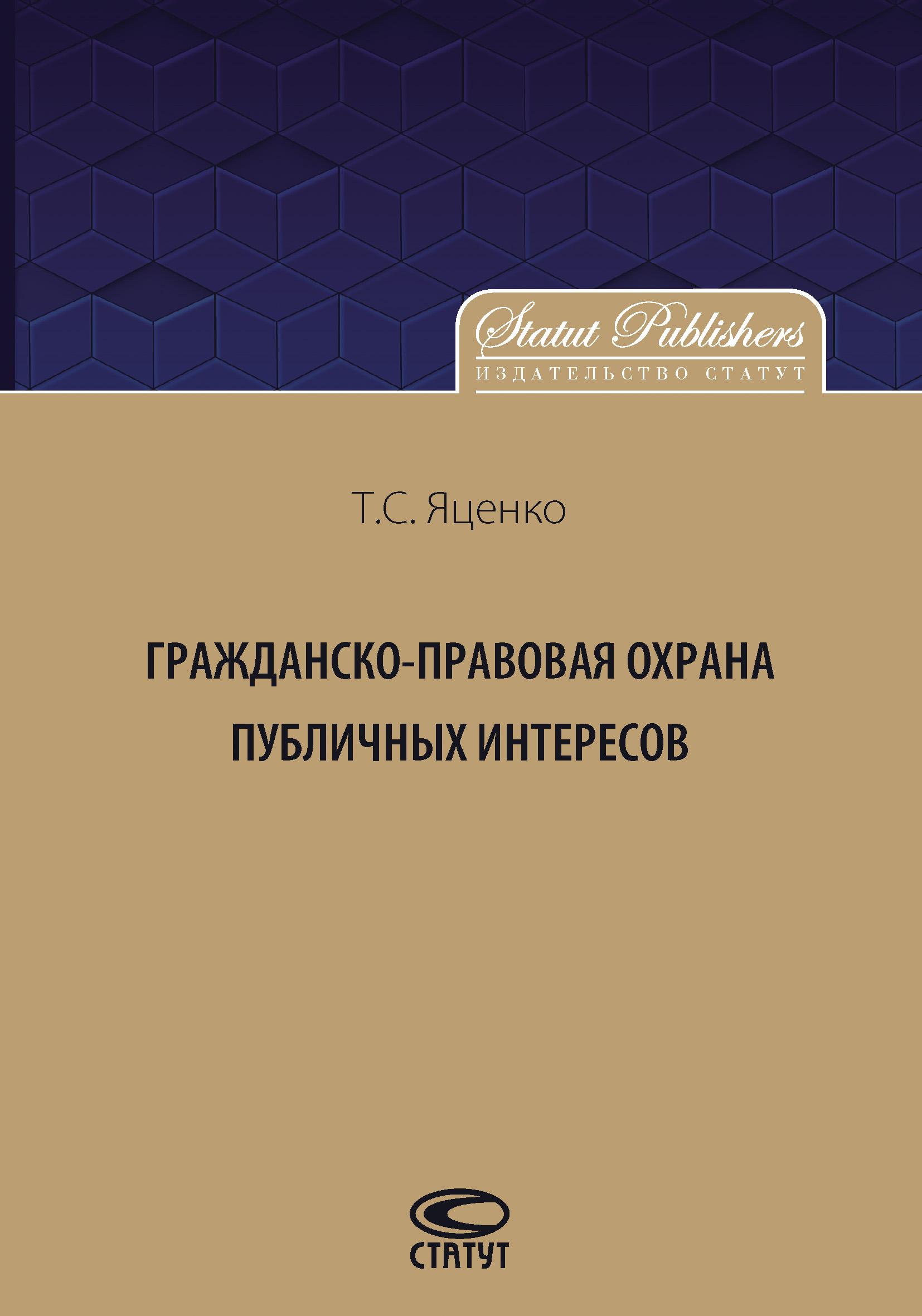 Татьяна Яценко Гражданско-правовая защита публичных интересов цена