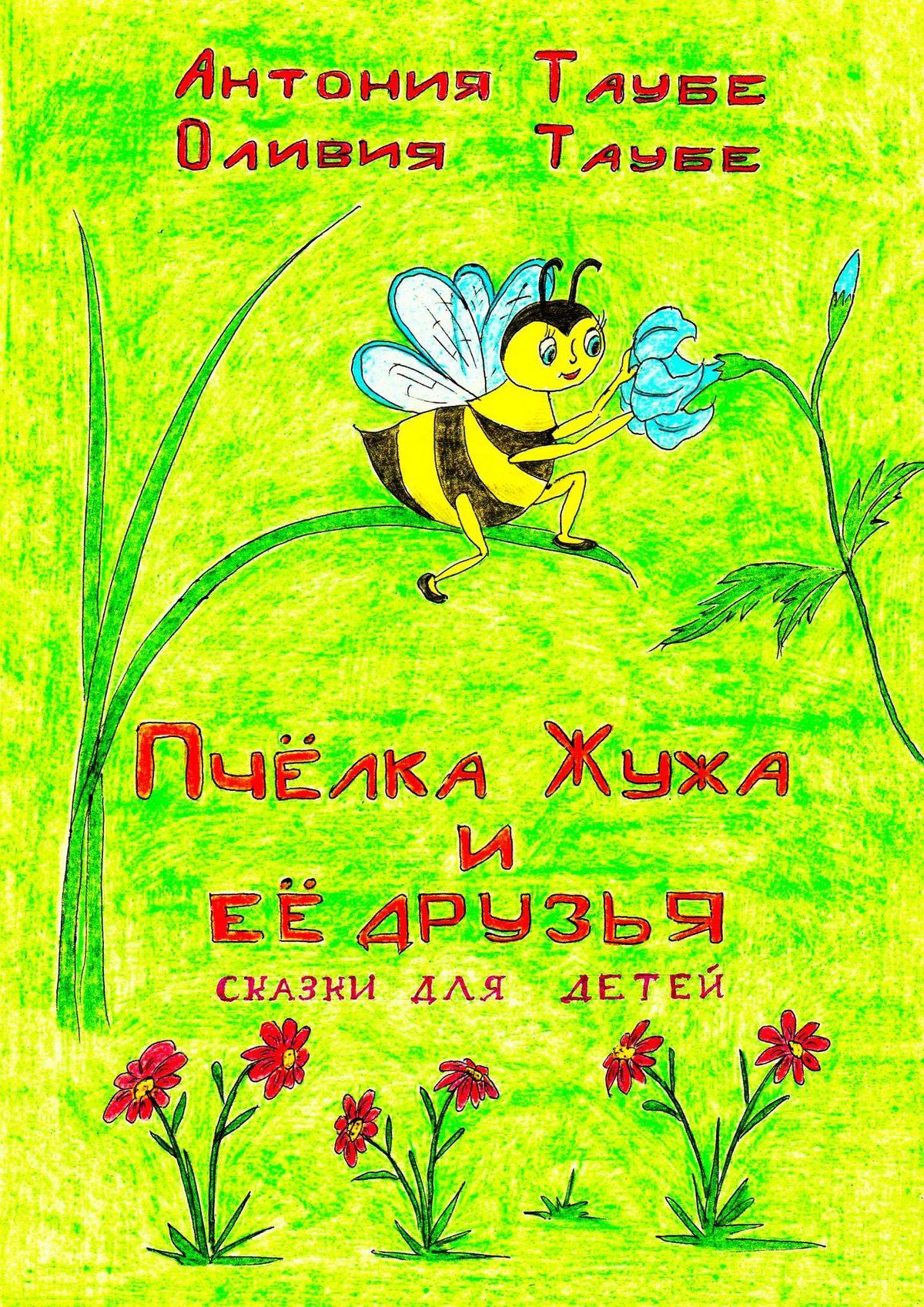 Антония Таубе Пчёлка Жужа и её друзья. Сказки для детей цена