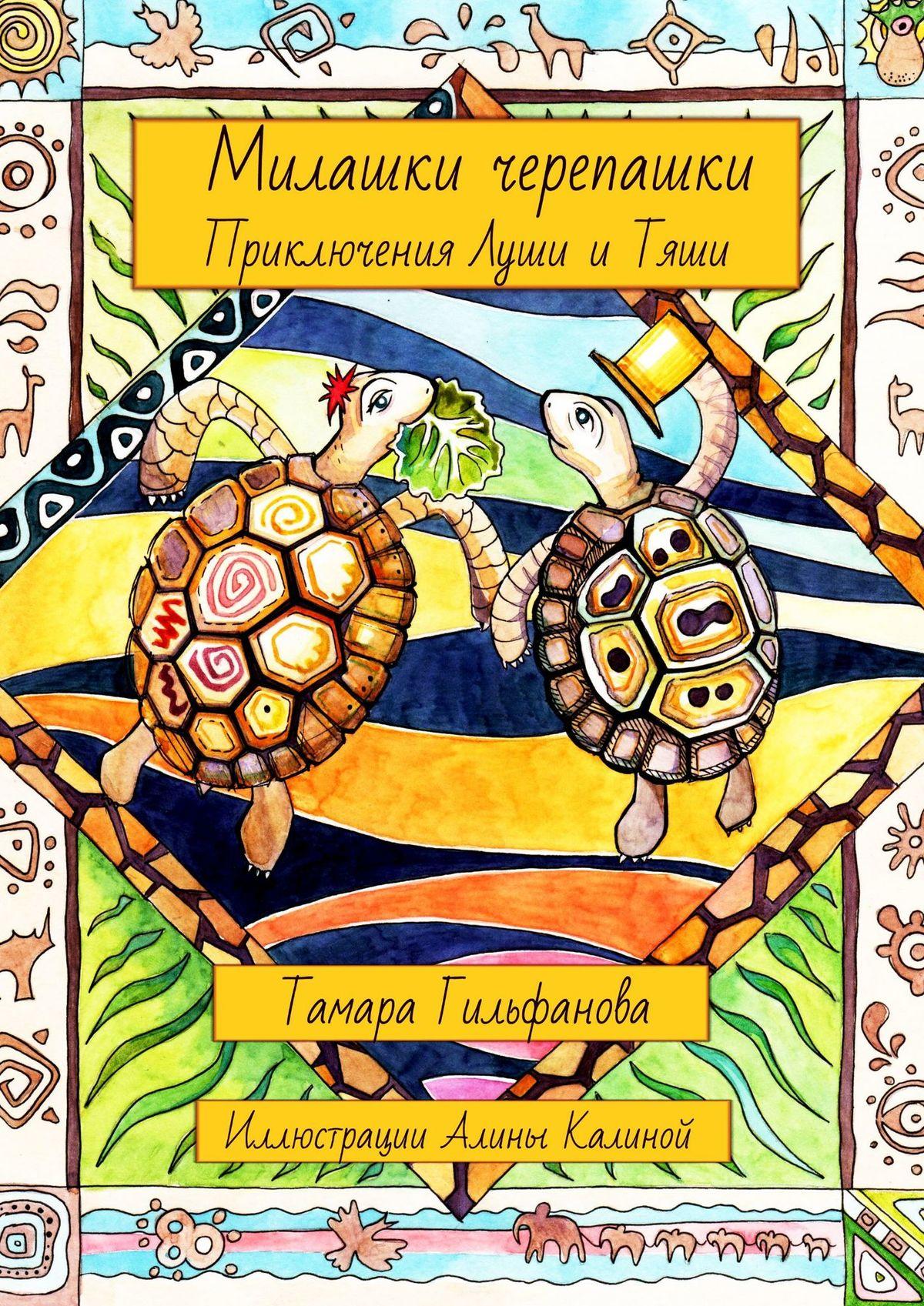 Тамара Гильфанова Милашки-черепашки. Приключения Луши иТяши