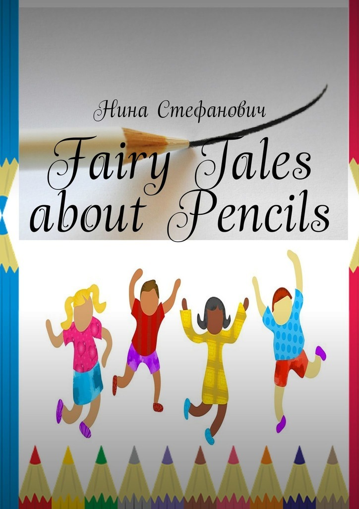 Нина Стефанович Fairy Tales about Pencils what about darwin – all species of opinion from scientists sages friends and enemies who met read and discussed the naturalist who changed