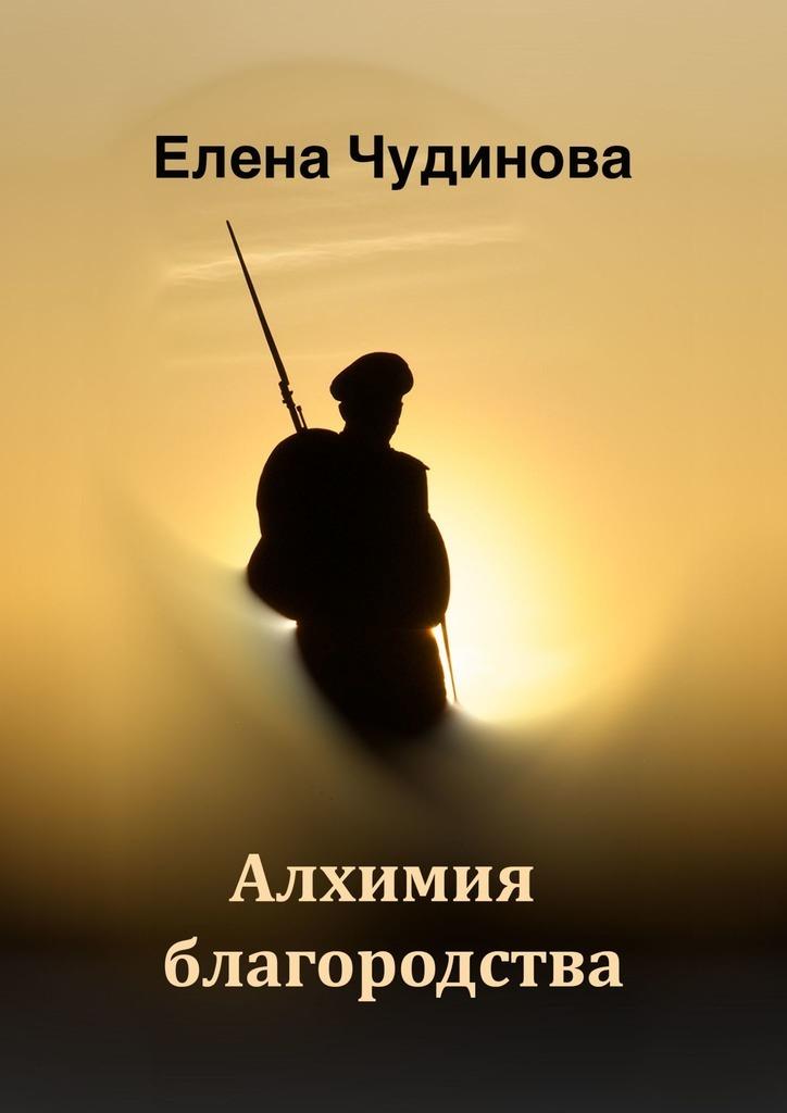 Елена Чудинова Алхимия благородства герои гражданской войны сборник