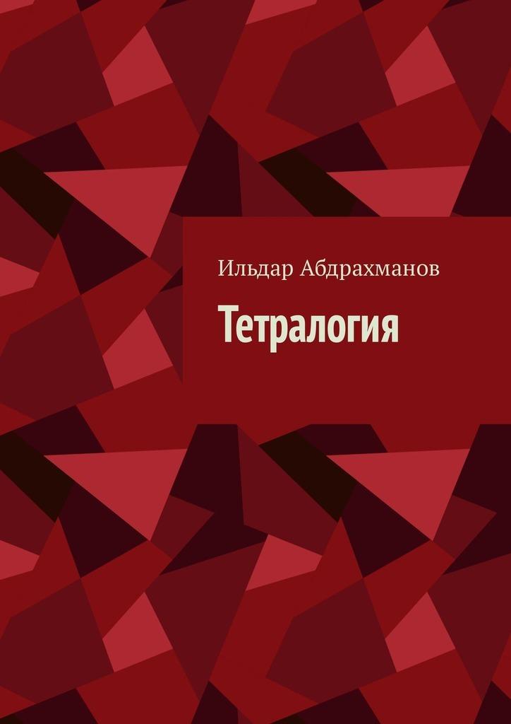 Ильдар Абдрахманов Тетралогия ильдар абдрахманов эвелина