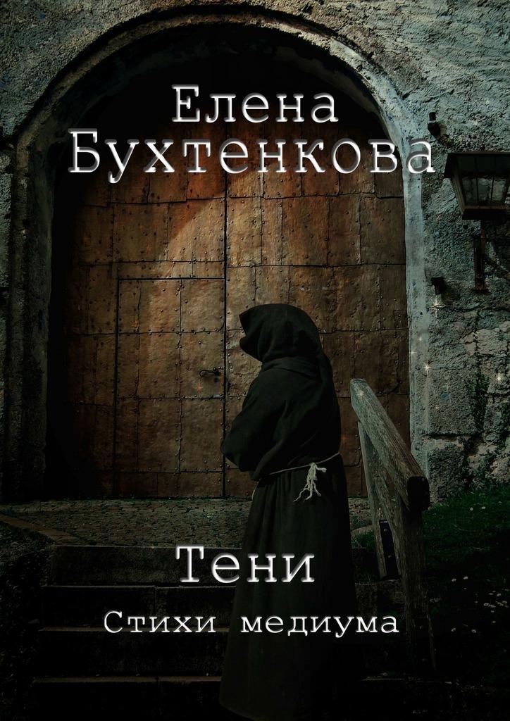 цена на Елена Бухтенкова Тени. Стихи медиума