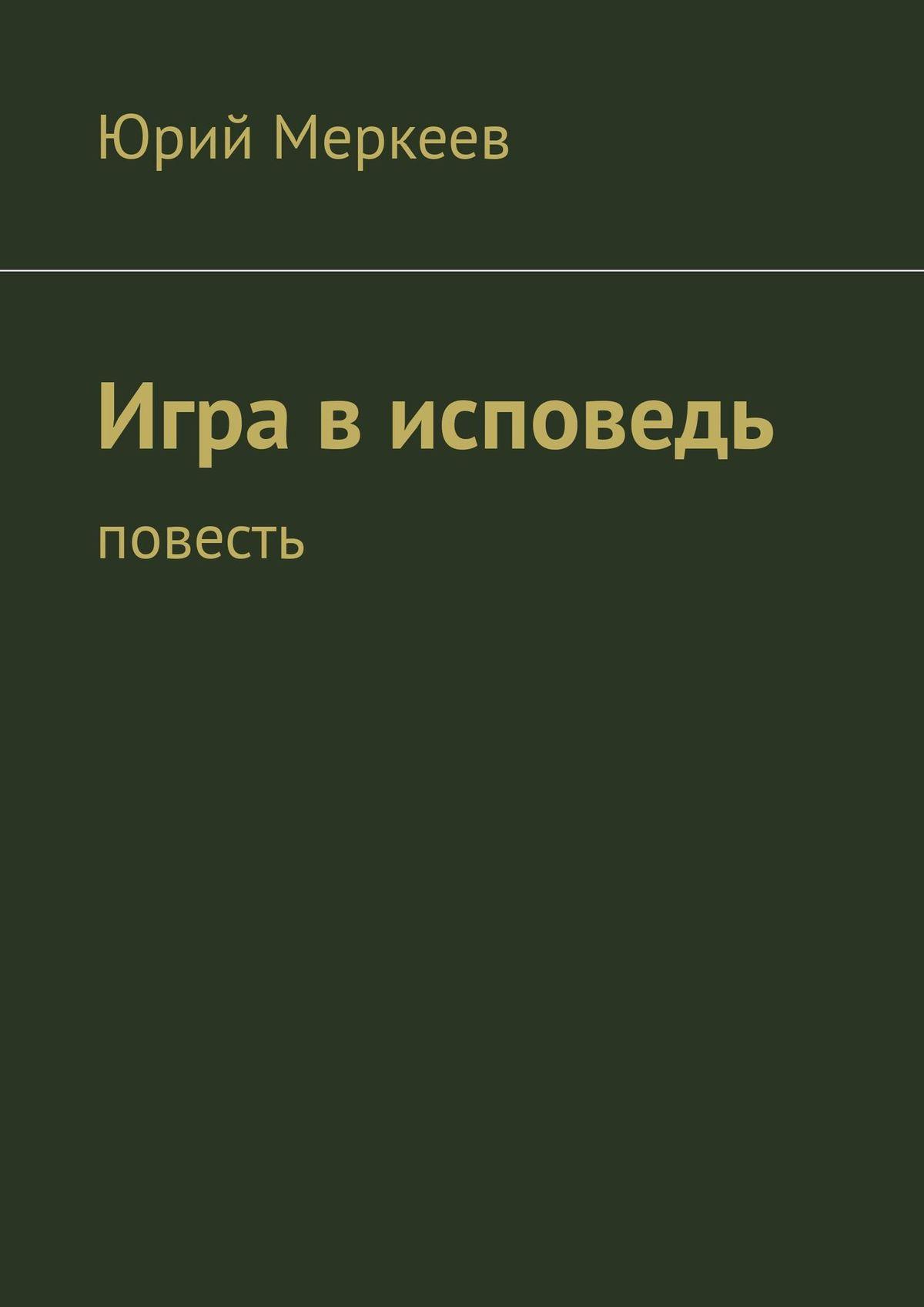 Фото - Юрий Меркеев Игра в исповедь юрий меркеев монастырь икошка