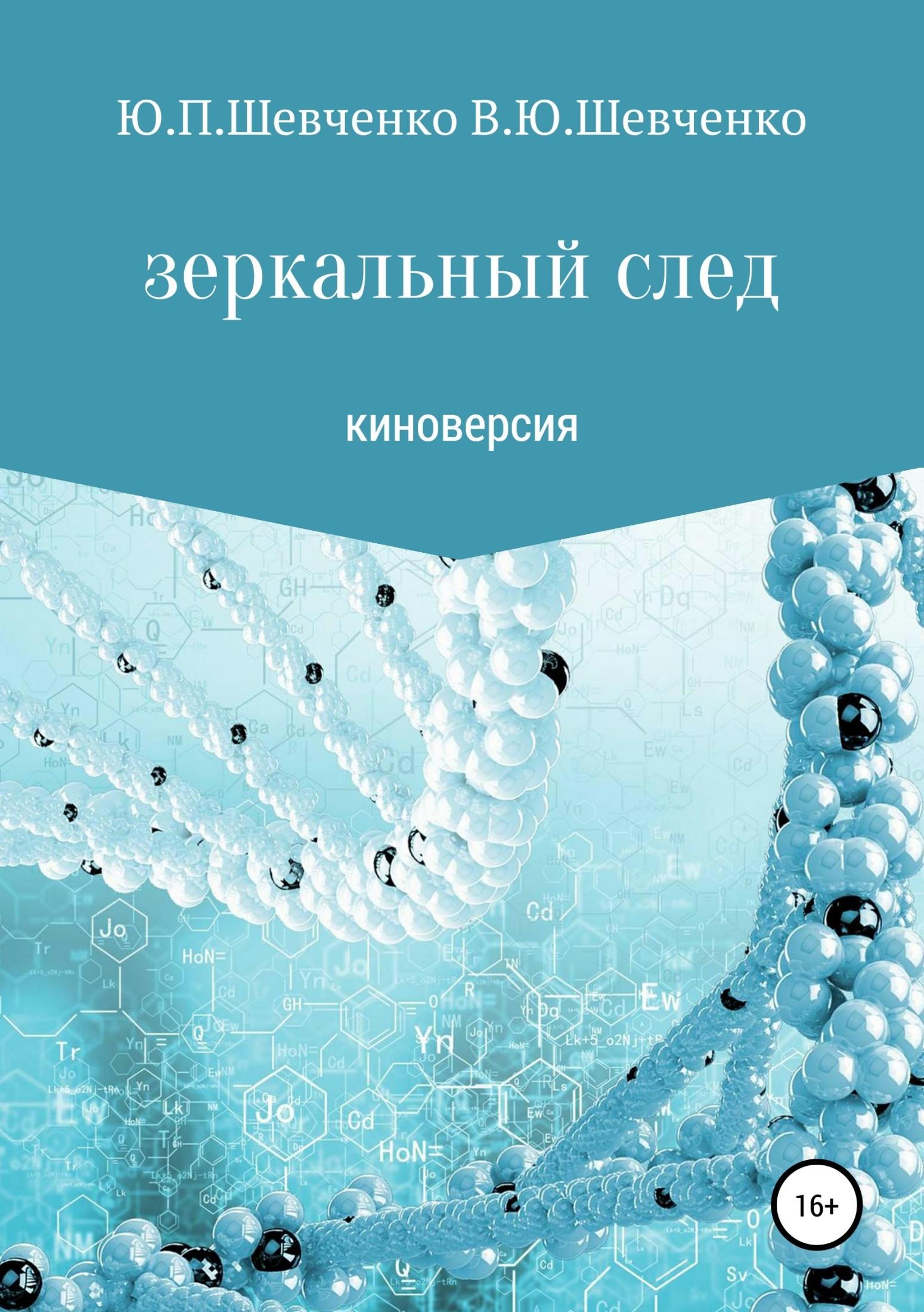Юрий Павлович Шевченко Зеркальный след. Киноверсия