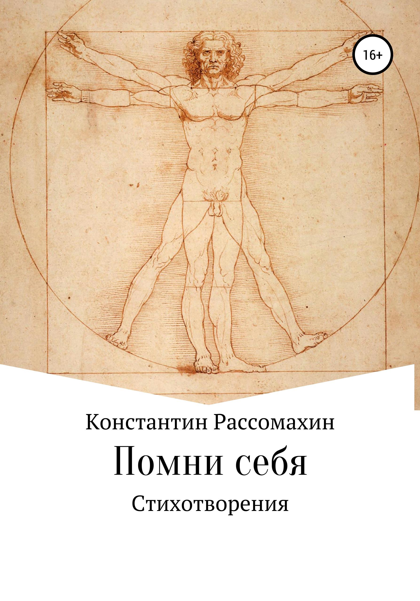 Константин Рассомахин Помни себя аполлинер гийом убиенный поэт повести
