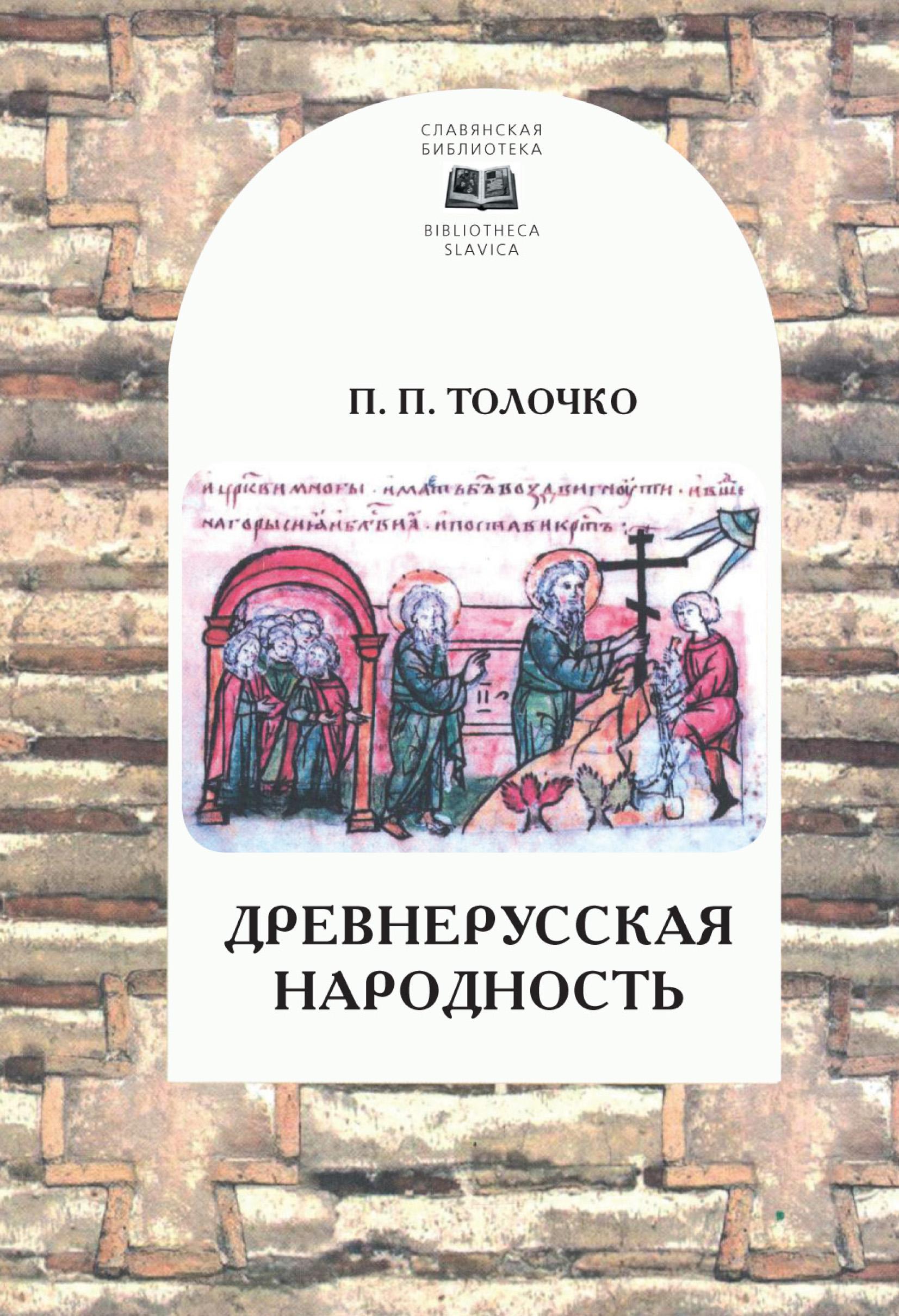 Петр Толочко Древнерусская народность: воображаемая или реальная цена в Москве и Питере