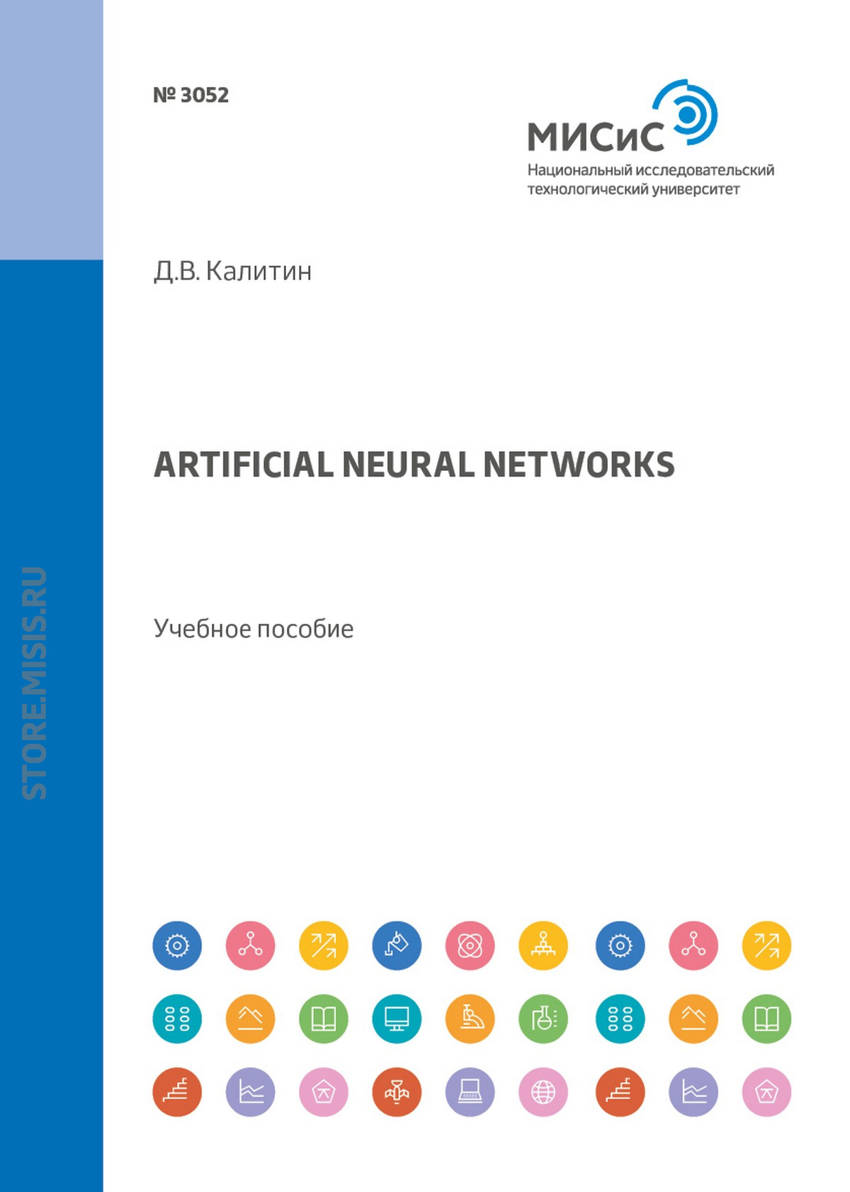 цена на Д. В. Калитин Artificial neural networks. Учебное пособие