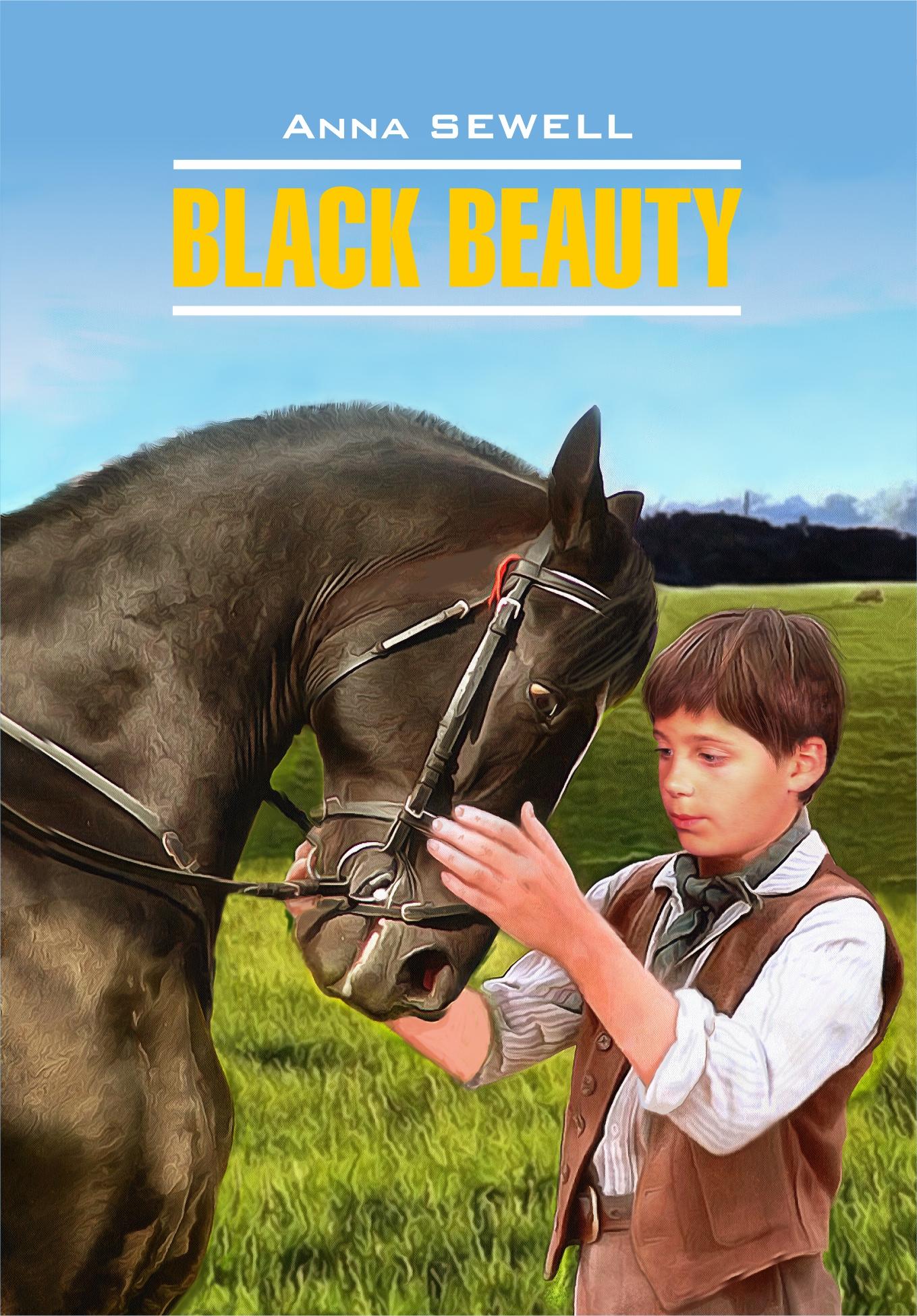 Анна Сьюэлл Black Beauty / Черный Красавец. Книга для чтения на английском языке