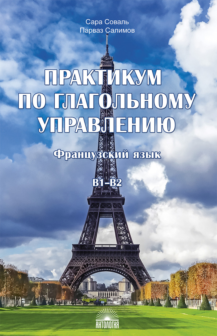 Фото - П. В. Салимов Практикум по глагольному управлению. Французский язык. Уровень B1–B2 е ф нечаева тренинг будущего переводчика французский язык