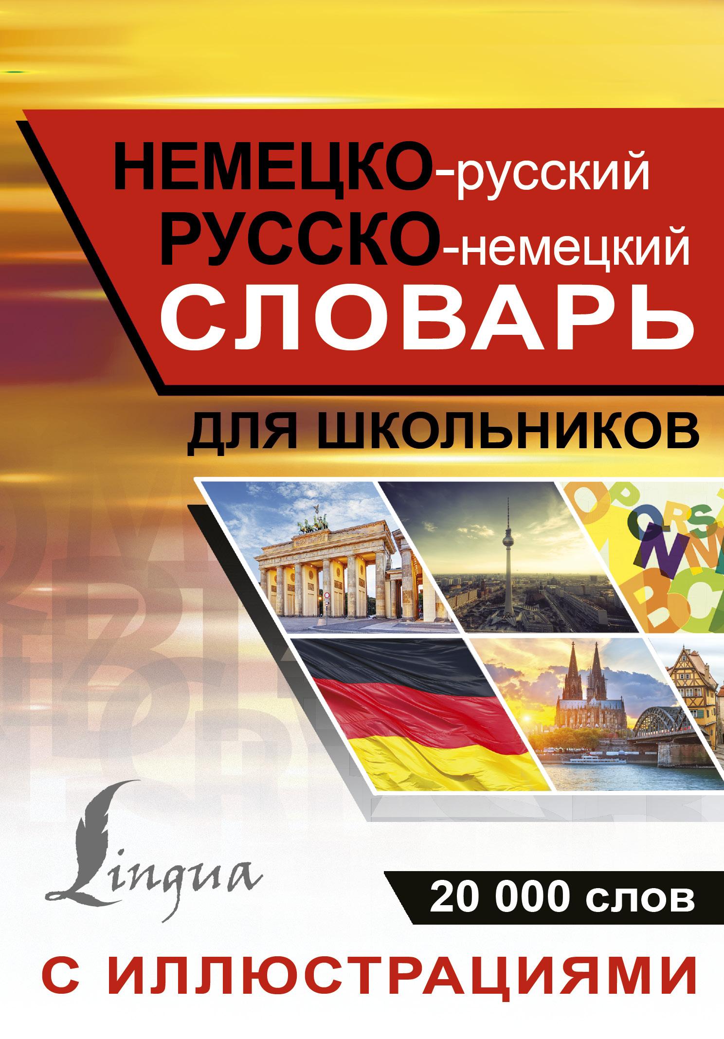Отсутствует Немецко-русский. Русско-немецкий словарь с иллюстрациями для школьников