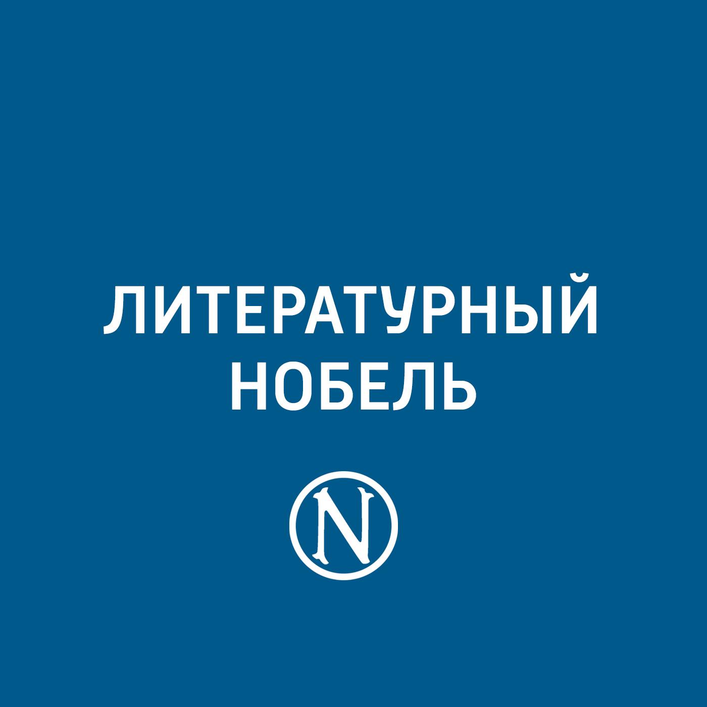 Евгений Стаховский Эйвинд Юнсон