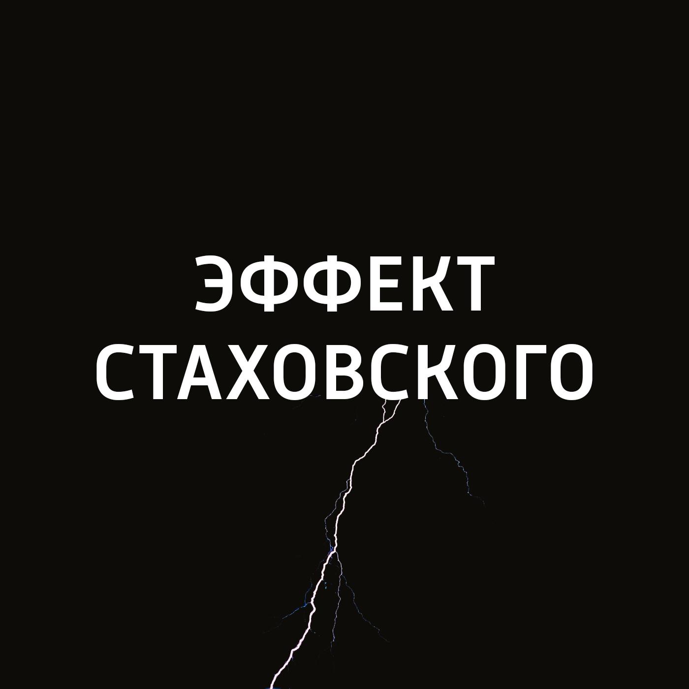 Евгений Стаховский Синдром Лея