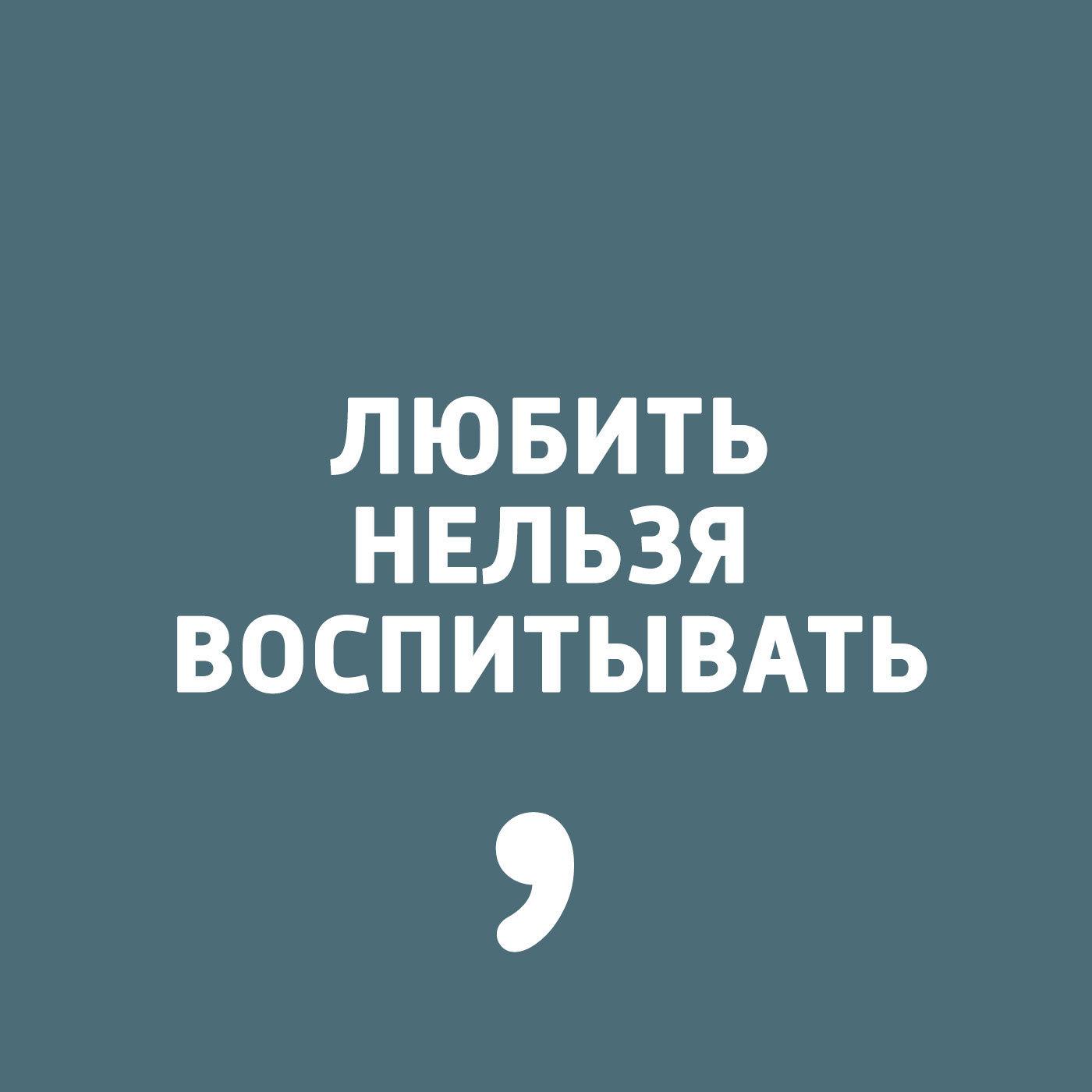 Дима Зицер Выпуск 19 дима зицер любить нельзя воспитывать