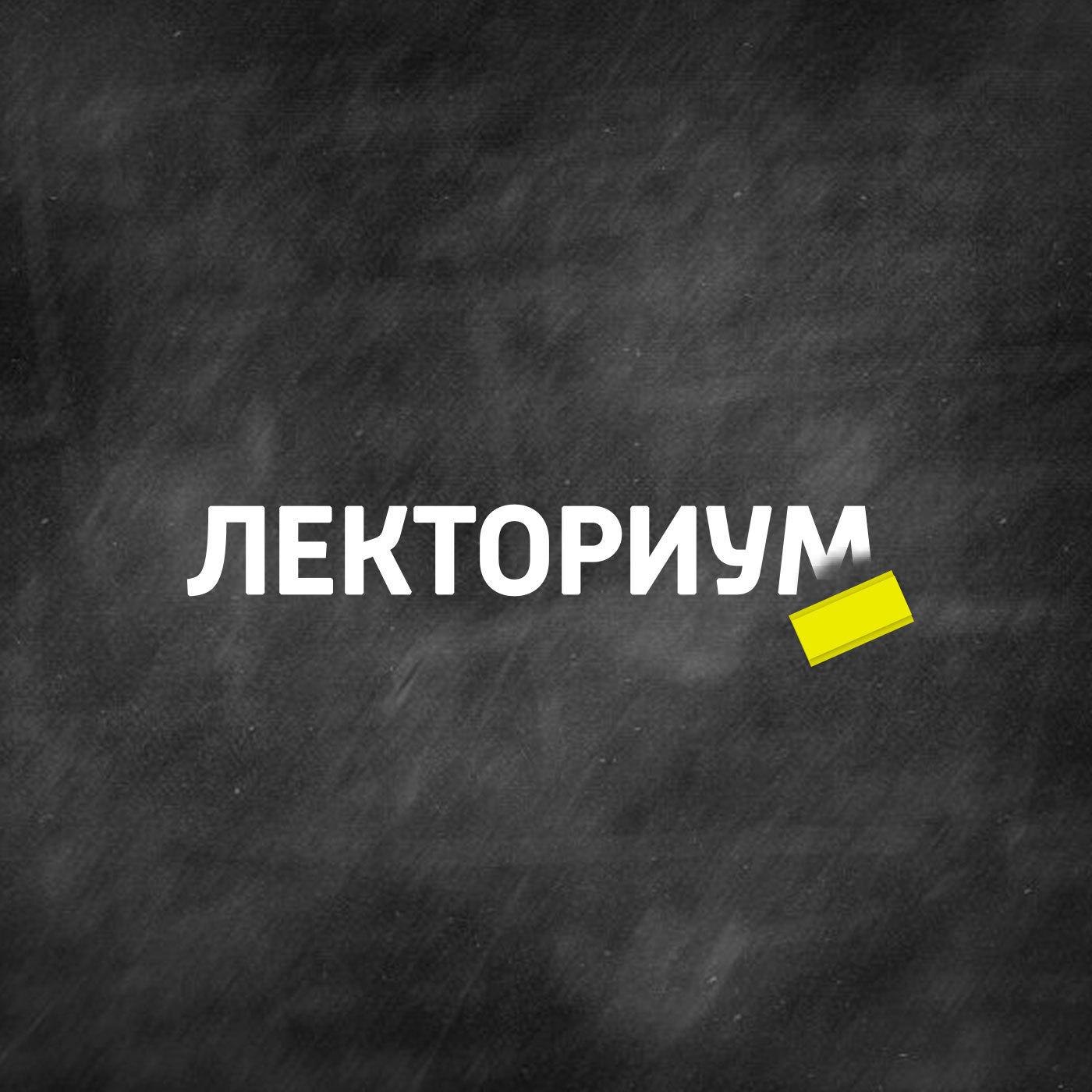 Творческий коллектив шоу «Сергей Стиллавин и его друзья» 100 книг для формирования личности. Часть 9. Нравственные устои учителя в литературе