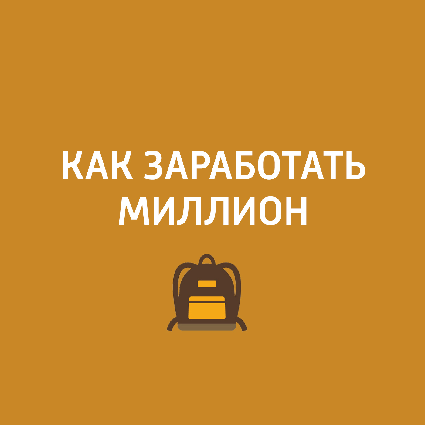 Творческий коллектив шоу «Сергей Стиллавин и его друзья» Косметика Honey Bunny косметика глорис бьюти