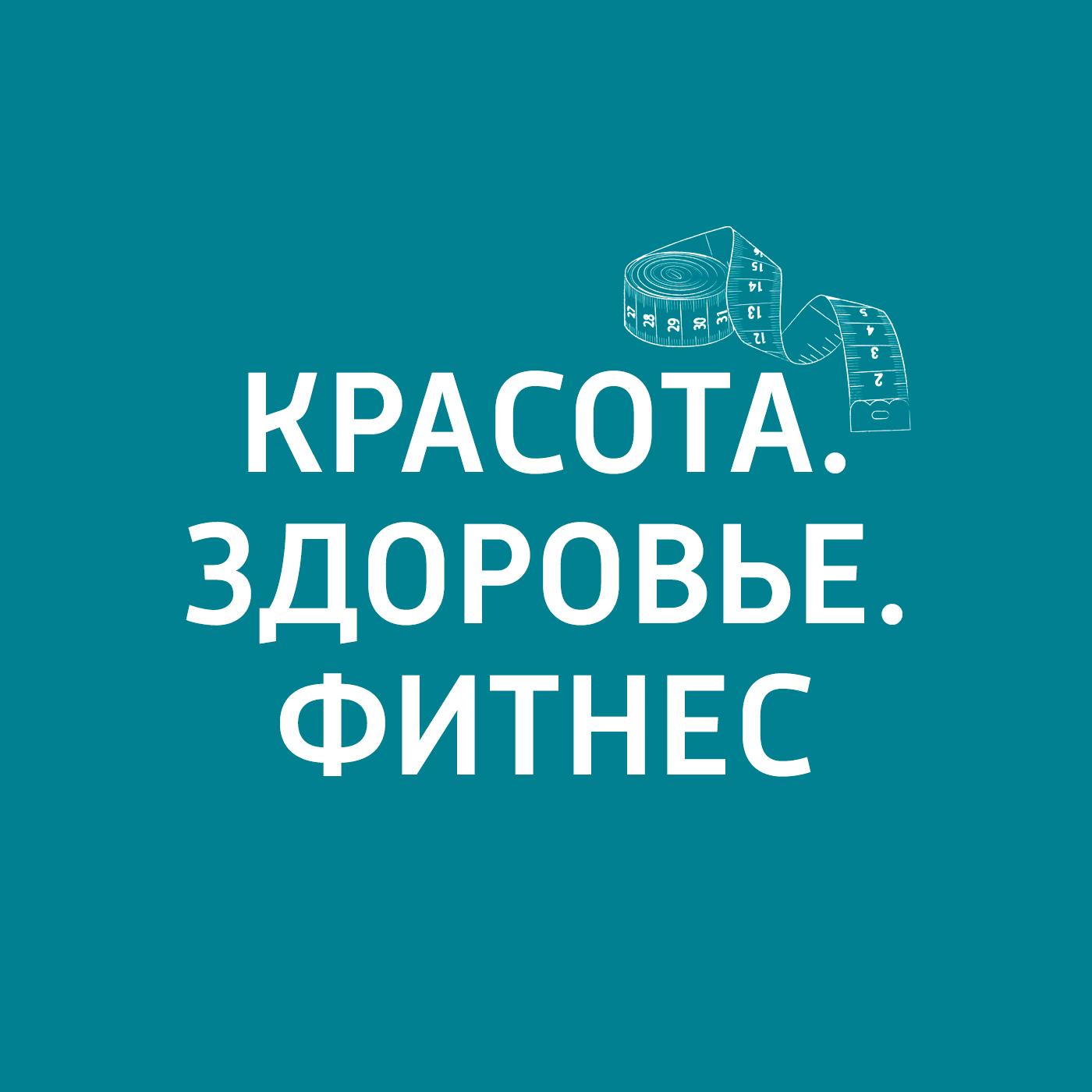Маргарита Митрофанова Правильное очищение кожи маргарита митрофанова как не стать жертвой манипуляции