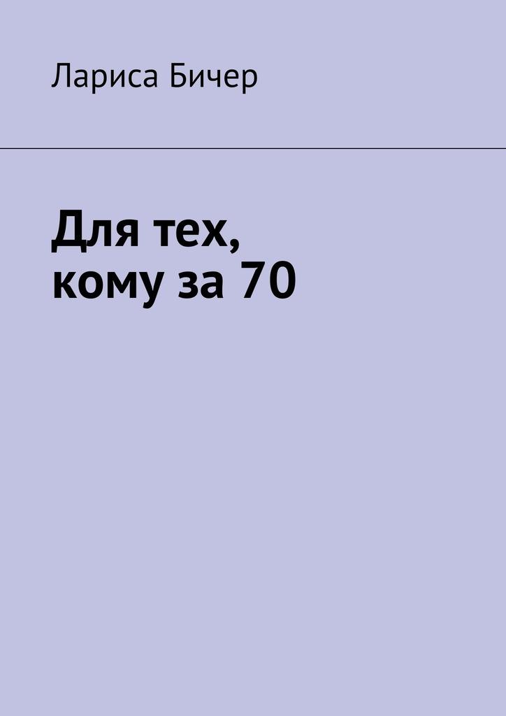 Лариса Владимировна Бичер Длятех, комуза70
