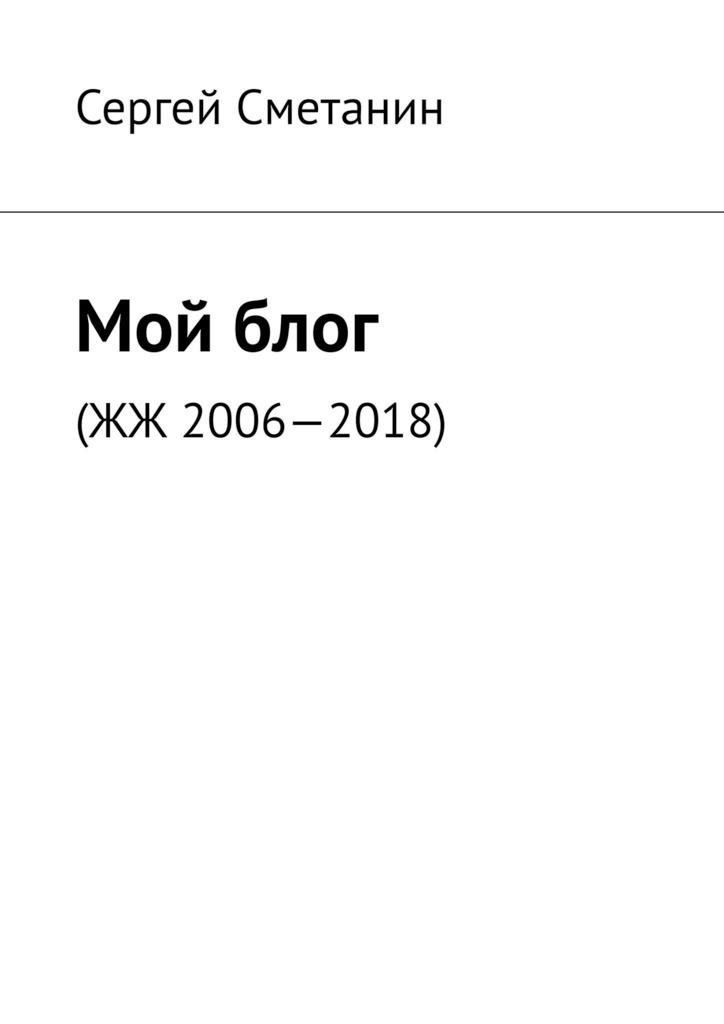Сергей Егорович Сметанин Мойблог. ЖЖ 2006—2018