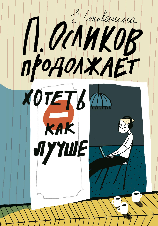 Елена Соковенина П. Осликов продолжает хотеть как лучше соковенина е п осликов продолжает хотеть как лучше
