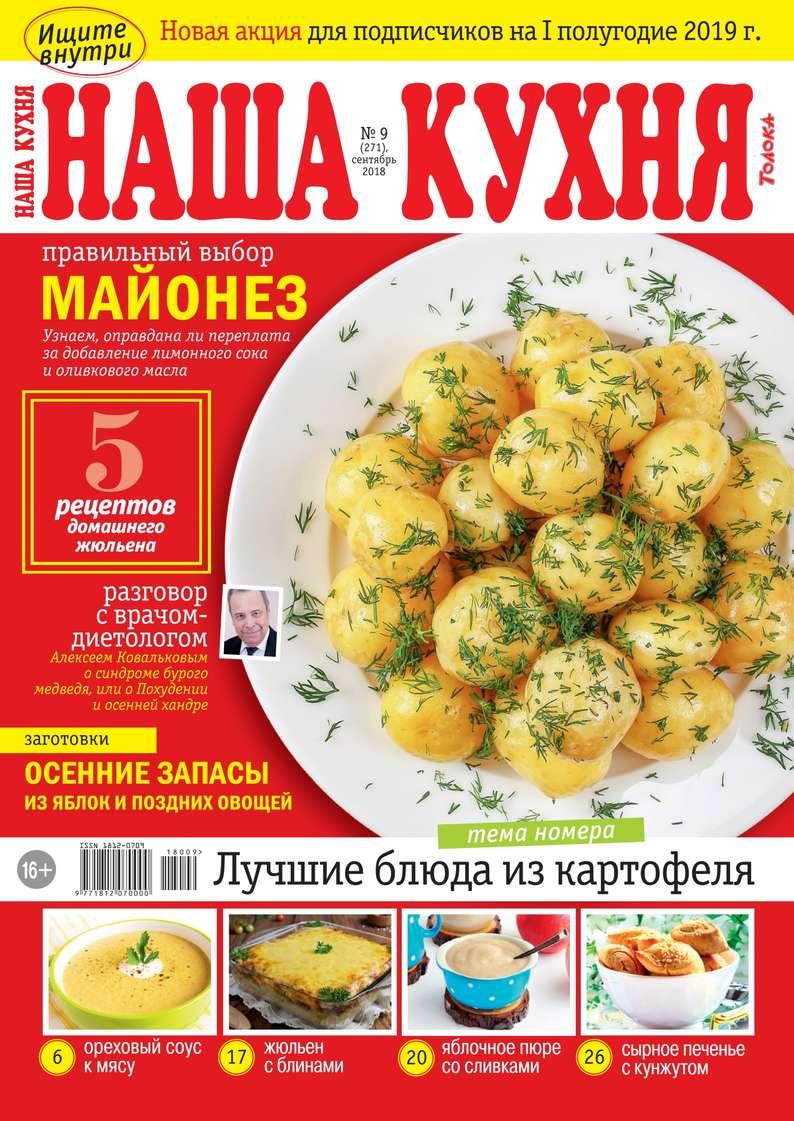Редакция журнала Наша Кухня Наша Кухня 09-2018 цена